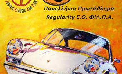 O Ac3 (Argolis Classic Car Club) διοργανώνει σε συνεργασία με την ΦΙΛ.Π.Α και την υποστήριξη της Ε.Ο ΦΙΛ.Π.Α. με επίκεντρο την Αργολίδα, το 8th Nafplio –Moreas Historic Rally το Σάββατο 6 και την Κυριακή 7 Μαΐου 2017. Πρόκειται για την 2η εκδήλωση ακριβείας ιστορικών οχημάτων του Πανελληνίου Πρωταθλήματος Regularity της Ε.Ο ΦΙΛ.Π.Α. που προσμετρά στο AC3- Argolis Historic Trophy με συντελεστή 2, ξεχωριστή βαθμολογία για κάθε ημέρα). Επιδίωξη μας είναι να προσφέρουμε στους συμμετέχοντες 2 ημέρες απολαυστικής οδήγησης σε τεχνικές ασφάλτινες, ημιορεινές και ορεινές regularity διαδρομές του Μωριά, αλλά και τouring διαδρομές στολισμένες με τα ανοιξιάτικα χρώματα, θέα στον Αργολικό κόλπο, τη Λίμνη Στυμφαλία και τα βουνά της Αργολίδας και Κορινθίας. Με σημείο αφετηρίας τον Ισθμό Κορίνθου (Goody's), όπου θα πραγματοποιηθεί ο διοικητικός-τεχνικός έλεγχος (09:00-10:30) και εκκίνηση το Σάββατο 11:00, οι συμμετέχοντες θα καλύψουν σε 2 ημέρες συνολικά περίπου 280 χιλιόμετρα, όπου θα περιλαμβάνονται 10-11 Ε.Δ.Α (πολλαπλές χρονομετρήσεις) με Μ.Ω.Τ έως 50χλμ/ώρα. Η διανυκτέρευση των πληρωμάτων θα γίνει στο Ναύπλιο και ο τερματισμός της εκδήλωσης την επόμενη ημέρα στο ξενοδοχείο ΑΜΑΛΙΑ όπου το γεύμα και η απονομή επάθλων. Oι χρονομετρήσεις των Ε.Δ.Α θα γίνουν στο 1/10 του δευτερολέπτου (0.1) από τον AC3 και η έκδοση και άμεση ανάρτηση των αποτελεσμάτων στο διαδίκτυο από την (www.sportstiming.gr). Το δικαίωμα συμμετοχής για τον διήμερο αγώνα ορίζεται στο ποσό των 150,00€ (πλήρωμα 2 ατόμων) και περιλαμβάνει: 1. Παράβολο Συμμετοχής. 2. Ασφάλεια προς τρίτους κατά τη διάρκεια της εκδήλωσης. 3. Την αναλογία των δαπανών σε όλα τα έξοδα της διοργάνωσης. 4. Έντυπα της εκδήλωσης (roadbook, νούμερα, πινακίδα, κλπ.) 5. Πλούσιο γεύμα και τελετή απονομής επάθλων. 6. Έπαθλα και αναμνηστικά. Οι συμμετέχοντες θα έχουν την ευκαιρία να επιλέξουν μεταξύ των δυο κατηγοριών Regularity και «Trophy-Tour» σύμφωνα με τα καθοριζόμενα στην προκήρυξη του Πανελληνίου Πρωταθλήματος Regularity της Ε.Ο ΦΙΛ.Π.Α. Δηλ