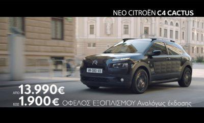 Νέο Citroen C4 Cactus με Grip Control & Όφελος Εξοπλισμού έως 1.900€