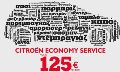 Η Citroen συνεχίζει τις ενέργειες After Sales για την αύξηση και τη διατήρηση της πιστότητας των πελατών της, και προωθεί το νέο της ανταγωνιστικό Πρόγραμμα Συντήρησης που ονομάζεται: Citroen Economy Service. Η πρωτοπορία της Citroen και στο After Sales, η οποία χάρη στο Πρόγραμμα Economy Service προσφέρει το πληρέστερο service, στην καλύτερη τιμή της αγοράς. Το Πρόγραμμα αφορά σε αυτοκίνητα ηλικίας 5 έως 15 ετών, με κόστος μόνο €125.