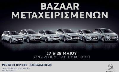 Το ερχόμενο Σαββατοκύριακο, 27 και 28 Μαίου μην κάνετε άλλα σχέδια γιατί θα αγοράσετε αυτοκίνητο! Η Peugeot Χανιαδάκης διοργανώνει το BAZAAR ΜΕΤΑΧΕΙΡΙΣΜΕΝΩΝ στις εγκαταστάσεις της στη Λεωφόρο Αθηνών 215 & Κηφισού και θα έχει διαθέσιμα για τους ενδιαφερόμενους περισσότερα από 50 δημοφιλή αυτοκίνητα της PEUGEOT, της CITROEN και άλλων γνωστών εργοστασίων. Στο BAZAAR ΜΕΤΑΧΕΙΡΙΣΜΕΝΩΝ της PEUGEOT ΧΑΝΙΑΔΑΚΗΣ, θα βρίσκονται τα διάσημα μοντέλα της PEUGEOT, 108, 208, 308, 508 και 407 όπως και πολλά CITROEN C3, C4, C4 CACTUS, XSARA ΚΑΙ C5 σε αρκετές διαφορετικές κατηγορίες κυβικών για να καλύπτουν κάθε ανάγκη. Μαζί τους, θα βρίσκονται επίσης και αρκετά ακόμα εγγυημένα μεταχειρισμένα μοντέλα άλλων εργοστασίων, όπως Alfa Romeo, Skoda Hyundai κ.ά.. Οι υποψήφιοι οδηγοί θα μπορούν να επιλέξουν και να αγοράσουν άμεσα το αυτοκίνητο που τους αρέσει σε προνομιακή τιμή BAZAAR και χωρίς άγχος, γιατί η PEUGEOT ΧΑΝΙΑΔΑΚΗΣ τα έχει ήδη ελέγξει εξονυχιστικά και τα προσφέρει με γραπτή εγγύηση πραγματικών χιλιομέτρων και ακόμα 6 μήνες πραγματική εγγύηση. To Σάββατο 27 Μαΐου και την Κυριακή 28 Μαΐου, από τις 10.00 το πρωί μέχρι τις 20:00 το βράδυ, το εξειδικευμένο προσωπικό της PEUGEOT ΧΑΝΙΑΔΑΚΗΣ θα περιμένει όλους τους ενδιαφερόμενους στην Λεωφόρο Αθηνών 215 & Κηφισού για να τους βοηθήσει να επιλέξουν το εγγυημένο μεταχειρισμένο αυτοκίνητο που τους ταιριάζει.