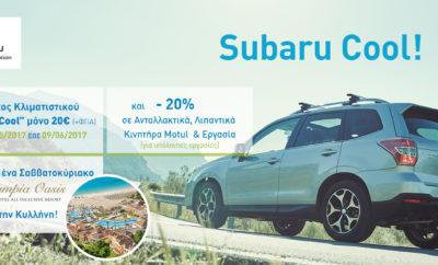 Η ''ΠΛΕΙΑΔΕΣ MOTORS'' A.E., ο επίσημος διανομέας SUBARU, σε συνεργασία με το εξουσιοδοτημένο δίκτυο τεχνικής εξυπηρέτησης, προσκαλεί τους κατόχους αυτοκινήτων SUBARU, από 15/5 έως 9/6 για τον Έλεγχο Κλιματιστικού SUBARU COOL στην προνομιακή τιμή των 20€ +ΦΠΑ. Παράλληλα παρέχει εκπτώσεις 20% σε εργασία και ανταλλακτικά για οποιαδήποτε άλλη εργασία πραγματοποιηθεί στο διάστημα αυτό. Επιπλέον ένα μεγάλο δώρο περιμένει τους πελάτες που θα συμμετάσχουν στην καμπάνια SUBARU COOL! Μετά από κλήρωση, ένας τυχερός νικητής κερδίζει ένα Σαββατοκύριακο με την οικογένειά του στο πεντάστερο ξενοδοχείο Olympic Oasis Grecotel στην Κυλλήνη, με ένα SUBARU που θα επιλέξει από τα Subaru XV, Forester, Outback ή Levorg. Άλλος αέρας πνέει στη Subaru, απολαυστικά καλοκαιρινός! ---------------------------------------------------------------------------------------------------------------------------------------- Τα εξουσιοδοτημένα σημεία τεχνικής εξυπηρέτησης του δικτύου της ΠΛΕΙΑΔΕΣ MOTORS A.E., τα οποία συμμετέχουν στην καμπάνια είναι: ΑΘΗΝΑ - ΡΕΝΙΕΡΗΣ-ΓΡΙΦΣΙΑΣ & ΣΙΑ ΟΕ: Πειραιώς 167, Αθήνα, Τηλ. 210 3411068, email: subaru_renieris@yahoo.gr - ΜΑΣΤΡΟΚΟΛΙΑΣ ΕΠΕ: Λ. Κηφισού 42, Περιστέρι (πλησίον ΚΤΕΛ Κηφισού), Τηλ. 210 5157650, email: centralservice@autokifissos.gr - Π. ΓΙΑΝΝΟΠΟΥΛΟΣ ΜΕΠΕ: Λ. Καποδιστρίου 72, Φιλοθέη, Τηλ. 210 6831774, email: info@giannopoulos-filothei.gr ΘΕΣΣΑΛΟΝΙΚΗ / Σ.&Β. ΑΛΕΞΑΝΔΡΙΔΗΣ ΟΕ: 16ο χλμ. Θεσ/νίκης - Μηχανιώνας, Θέρμη, Θεσσαλονίκη, Τηλ.: 2310 475639, email: info@service-alexandridis.gr ΠΑΤΡΑ / ΜΥΛΩΝΑΚΟΣ Θ.: Ν.Ε.Ο. Πατρών - Αθηνών 51Α, Πάτρα, Τηλ.: 2610 436782, email: mylonakos_service@hotmail.gr ΛΑΡΙΣΑ / ΕΥΑΓΓΕΛΟΥ Ε. Α.Ε.: 4ο χλμ. Παλαιάς Εθνικής Οδού Λάρισας Θεσσαλονίκης, Τηλ.: 2410 555545, email: larissa@evaggelou.gr