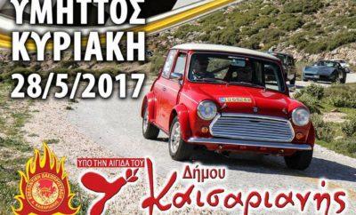 Η λέσχη μας σας ανακοινώνει την τέλεση του «ΜΑΓΙΑΤΙΚΟΥ Regularity Rally Sprint» που θα διεξαχθεί τη Κυριακή 28/05/2017, υπό την αιγίδα του Δήμου Καισαριανής. Τα οχήματα θα συγκεντρωθούν στο Δημοτικό Πάρκινγκ Καισαριανής, στις 9:00 για Διοικητικό & τεχνικό έλεγχο. Η εκκίνηση του 1ου αυτοκινήτου, θα δοθεί στις 10:00, μετά τη Μονή Καισαριανής. Ο τερματισμός θα γίνει περίπου στις 14:30 και η απονομή θα πραγματοποιηθεί μετά το τέλος της εκδήλωσης. Το κόστος συμμετοχής έχει οριστεί στα 40 ευρώ. Θα υπάρξουν εκπλήξεις για τους αγωνιζόμενους!!!! Λήξη δηλώσεων συμμετοχών μέχρι τη Πέμπτη 25/5, στα γραφεία της λέσχης Μελενίκου 24, Βοτανικός, στα τηλέφωνα : 6944758659, 2103462709 η' στο email : microcar@otenet.gr