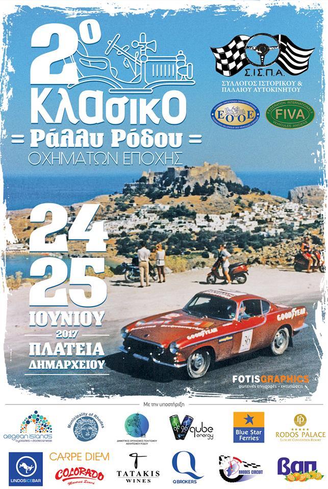 """2ο Κλασικό Ράλλυ Ρόδου - Σ.ΙΣ.Π.Α Ο Σύλλογος ΙΣτορικού και Παλαιού Αυτοκινήτου (Σ.ΙΣ.Π.Α), μέλος της Ελληνικής Ομοσπονδίας Οχημάτων Εποχής (Ε.Ο.Ο.Ε), σε συνεργασία με τον Δήμο Ρόδου και την Περιφέρεια Νοτίου Αιγαίου, διοργανώνει το """"2ο Κλασικό Ράλλυ Ρόδου"""" στις 24 και 25 Ιουνίου 2017. Η εκδήλωση αφορά την αναβίωση της regularity διαδρομής που πραγματοποιήθηκε για πρώτη φορά στις 30 Ιουνίου 1996 και αφορούσε την περιφερειακή διαδρομή του νησιού προς Καλαβάρδα, Μονόλιθο, Απολακιά, Καταβία, Λίνδο, Μασσάρη, Μαλώνα, Αφάντου, Φαληράκι με τερματισμό στην πλατεία Δημαρχείου Ρόδου. Για την ιστορία, την πρώτη θέση της γενικής κατάταξης του 1ου Ράλλυ Ρόδου κέρδισε ο Χρήστος Αποστολίδης με συνοδηγό την Βάσω Κυριαζή με Alfa Romeo Spider, τη δεύτερη θέση κατέλαβε το πλήρωμα Γιώργου-Σοφίας Ζαλμά με Austin Cooper S και την τρίτη θέση οι Γιώργος-Αλεξάνδρα Καραπαναγιώτη με Alfa Romeo Spider 1300J. Συμμετέχοντες υπήρξαν πολλά ακόμα γνωστά ονόματα όπως ο Αντώνης Τζέν με το Saab 96 Sport με το οποίο είχε λάβει μέρος στο Ράλι Μόντε Κάρλο, στο ράλι Ακρόπολις της δεκαετίας του εξήντα αλλά και στο σιρκουί Ρόδου, ο γνωστός μας """"Στρατισίνο"""" με Alfa Romeo Spider κ.α. Από το νησί της Ρόδου συμμετείχαν τα πληρώματα Δημητρίου-Ρούλας Ράπτη, Μιχαήλ Παλαιολόγου-Εμμανουήλ Ελευθερίου, Βασιλείου Κασάπη-Χρήστου Αθανασιάδη, Αντωνίου-Ελένης Μαυρομάτη, Γεωργίου Αθανασιάδη-Αγγελικής Στάγκα, Βασιλείου Παραπονιάρη-Θεολόγου Σχοινά, Μιχαήλ Μοντιάδη-Δημητρίου Σουλάκη, Αναστασίου Αρνά-Ανδρέα Χαλκιόπουλου και Πανταζή Χούλη-Νίκου Πουζουκάκη. Η εκκίνηση του 2ου Κλασικού Ράλλυ Ρόδου - Σ.ΙΣ.Π.Α θα δοθεί την Κυριακή 25 Ιουνίου 2017 από την πλατεία Δημαρχείου. Τα οχήματα αφού ολοκληρώσουν το γύρο της Ρόδου θα τερματίσουν ξανά στο ίδιο σημείο κατά τις 6 μ.μ. ενώ 2 ώρες μετά θα γίνει η απονομή των επάθλων στους νικητές του αγώνα. Ο αγώνας της Κυριακής, 25 Ιουνίου 2017, δεν θα είναι το μόνο γεγονός που θα μπορούν να παρακολουθήσουν οι φίλοι των οχημάτων εποχής. Το Σάββατο, 24 Ιουνίου 2017, θα διεξαχθεί η αναβίωση της διαδρ"""