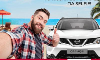 Nissan After Sales Service: Αυτό το καλοκαίρι το Nissan σου είναι για… Selfie! Και αυτό το καλοκαίρι, η Nissan προσφέρει μοναδικές προσφορές σε όλους τους κατόχους μοντέλων Nissan, με το πρόγραμμα All Clear Service. Συγκεκριμένα η Nissan σας προσφέρει : • 20% ΕΚΠΤΩΣΗ στα ανταλλακτικά service και φανοποιίας • ΔΩΡΕΑΝ Έλεγχο 20 Σημείων. • ΔΩΡΕΑΝ Οδική Βοήθεια για ένα έτος. Το συγκεκριμένο πρόγραμμα θα διαρκέσει μέχρι και τις 31 Αυγούστου 2017, ενώ σχετικές πληροφορίες και λεπτομέρειες, παρέχονται στο δίκτυο εξουσιοδοτημένων επισκευαστών Nissan αλλά και στο www.nissan.gr/offers/all-clear-service.html