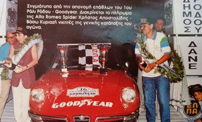 """""""Στρατισίνο"""" με Alfa Romeo Spider κ.α. Από το νησί της Ρόδου συμμετείχαν τα πληρώματα Δημητρίου-Ρούλας Ράπτη, Μιχαήλ Παλαιολόγου-Εμμανουήλ Ελευθερίου, Βασιλείου Κασάπη-Χρήστου Αθανασιάδη, Αντωνίου-Ελένης Μαυρομάτη, Γεωργίου Αθανασιάδη-Αγγελικής Στάγκα, Βασιλείου Παραπονιάρη-Θεολόγου Σχοινά, Μιχαήλ Μοντιάδη-Δημητρίου Σουλάκη, Αναστασίου Αρνά-Ανδρέα Χαλκιόπουλου και Πανταζή Χούλη-Νίκου Πουζουκάκη. Φέτος μετά από 21 χρόνια αναμένεται οι συμμετοχές των οχημάτων εποχής να ξεπερνούν τις 60 χαροποιώντας ιδιαιτέρως τους φίλους της αυτοκίνησης που θα θαυμάσουν από κοντά τα πανέμορφα οχήματα. Στόχος της Περιφέρειας Νοτίου Αιγαίου, του Δήμου Ρόδου και της Οργανωτικής Επιτροπής του Rhodes Circuit είναι η πραγματοποίηση τέτοιων εκδηλώσεων, που θα οδηγήσουν στον τελικό στόχο, την αναβίωση του Rhodes Circuit. Tο όφελος από τις εκδηλώσεις αυτές είναι διπλό, από τη μια τονώνεται η τοπική τα οικονομία και από την άλλη η δημοσιότητα, που παίρνει το νησί στην Ελλάδα και σε όλο τον κόσμο."""