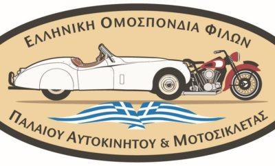 Με προσέλευση εκλεκτόρων που ξεπέρασε κάθε προηγούμενο πραγματοποιήθηκε το Σάββατο 17 Ιουνίου 2017 στο κτίριο της ΦΙΛΠΑ, η Ετήσια Τακτική Γενική Συνέλευση έτους 2017 της Ελληνικής Ομοσπονδίας Φίλων Παλαιού Αυτοκινήτου και Μοτοσικλέτας. Μετά την διεξαγωγή των αρχαιρεσιών κατά τις οποίες ψήφισαν 73 εκλέκτορες από όλη την Ελλάδα, το νέο Διοικητικό Συμβούλιο της Ομοσπονδίας συγκροτήθηκε σε Σώμα υπό την ακόλουθη σύνθεση: Πρόεδρος Δημήτρης Βερναρδάκης - (46 ψήφοι) Διοικητικό Συμβούλιο Παπάζογλου Λυμπέρης - Αντιπρόεδρος (53 ψήφοι) Ματσούκης Πέτρος - Γενικός Γραμματέας (52 ψήφοι) Τσαπέπας Πέτρος - Ταμίας (46 ψήφοι) Τσάλιος Γιώργος - Μέλος (42 ψήφοι) Μαριολόπουλος Παναγιώτης - Μέλος (40 ψήφοι) Βάλληνδας Γιώργος - Μέλος (37 ψήφοι) Η θητεία του νέου Διοικητικού Συμβουλίου σύμφωνα με το Καταστατικό της Ε.Ο. ΦΙΛ.Π.Α. είναι διετής και θα διαρκέσει μέχρι την Ετήσια Τακτική Γενική Συνέλευση του Ιουνίου του έτους 2019. Επίσης, από τις αρχαιρεσίες εκλέχθηκαν και συγκροτήθηκαν οι κάτωθι επιτροπές: Εξελεγκτική επιτροπή Φίλης Ευστάθιος - τακτικό μέλος (38 ψήφοι) Φωτεινόπουλος Παναγιώτης - τακτικό μέλος (35 ψήφοι) Πειθαρχική επιτροπή Χόλης Ιωάννης - τακτικό μέλος (51 ψήφοι) Φοίφης Αντώνης - τακτικό μέλος (48 ψήφοι) Κορφιάτης Ιωάννης - τακτικό μέλος (44 ψήφοι) Τεχνική επιτροπή Smith Robert - τακτικό μέλος (30 ψήφοι) Μουζούκης Μιχάλης Ταξιάρχης - τακτικό μέλος (28 ψήφοι) Σουρής Γιώργος - τακτικό μέλος (17 ψήφοι)