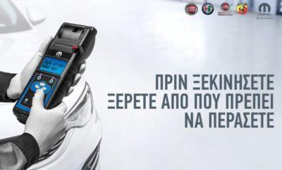 Summer Check Up για Fiat, Fiat Professional, Alfa Romeo και Abarth Δωρεάν διαγνωστικό έλεγχο 15 σημείων και έκπτωση 20% στις μπαταρίες και στα ανταλλακτικά για εργασίες που τυχόν προκύψουν από τον έλεγχο του αυτοκινήτου, παρέχει η Mopar® σε όλους τους κατόχους Fiat, Fiat Professional, Alfa Romeo και Abarth. Η ενέργεια πραγματοποιείται στο πλαίσιο της καμπάνιας SUMMER CHECK UP 2017, κατά την οποία η Mopar® προσφέρει τον απαραίτητο έλεγχο για την προετοιμασία των αυτοκινήτων όλων των μαρκών της FCA Greece, ενόψει των αυξημένων μετακινήσεων της καλοκαιρινής περιόδου. Κύριος σκοπός της προσφοράς είναι η διαφύλαξη της οδηγικής ασφάλειας και η ενίσχυση της απόδοσης των οχημάτων. Η Mopar® είναι η επίσημη μάρκα υπηρεσιών μετά την πώληση για τα αυτοκίνητα του ομίλου FCA, η οποία διαθέτει την απαραίτητη τεχνογνωσία, καθώς αποτελεί μέρος του ομίλου που τα κατασκεύασε. Όλες οι εργασίες είναι πιστοποιημένες και εκτελούνται με εξαιρετική ακρίβεια ώστε το αυτοκίνητο να διατηρείται πάντα σε άριστη κατάσταση. Οι κάτοχοι των αυτοκινήτων μπορούν να εκμεταλλευτούν τη δυνατότητα για τα εποχιακά check-ups που παρέχονται από τα επίσημα κέντρα επισκευής Fiat, Fiat Professional, Alfa Romeo και Abarth για να ξεκινήσουν το ταξίδι με ασφάλεια. Η Τεχνογνωσία της Mopar® είναι στη διάθεση των πελατών της. Η προσφορά για το SUMMER CHECK UP ισχύει από 01 Ιουνίου 2017 μέχρι και 31 Αυγούστου 2017. Όλοι οι κάτοχοι μπορούν να απευθυνθούν άμεσα στα εξουσιοδοτημένα κέντρα επισκευής που συμμετέχουν στην ενέργεια. Ο διαγνωστικός έλεγχος 15 σημείων περιλαμβάνει: Κατάσταση και πίεση ελαστικών Κατάσταση και επίπεδα φόρτισης μπαταρίας Κατάσταση λάστιχων καθαριστήρων (εμπρός και πίσω) Στάθμη και πυκνότητα αντιψυκτικού κινητήρα Στάθμη λαδιού κινητήρα Στάθμη βαλβολίνης κιβωτίου ταχυτήτων (και οπίσθιου διαφορικού, όπου προβλέπεται) Στάθμη υγρού πλύσης παρμπρίζ/πίσω τζαμιού και έλεγχος ψεκαστήρων εμπρός/πίσω Στάθμη υγρών φρένων, Κατάσταση φθοράς τακακιών φρένων Κατάσταση και λειτουργία εξωτερικών φώτων Κατάσταση κα