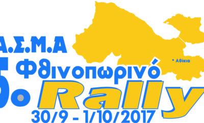 5ο Φθινοπωρινό Ράλλυ 2017 Δελτίο Τύπου Νο 1: Με έδρα τα Αθίκια Κορινθίας! Έπειτα από 4 επιτυχημένες διοργανώσεις στη φιλόξενη Αμάρυνθο, το Φθινοπωρινό Ράλλυ αλλάζει έδρα για τη φετινή χρονιά. Ο αγώνας που θα πραγματοποιηθεί το διήμερο 30 Σεπτεμβρίου-1 Οκτωβρίου θα έχει ως επίκεντρο τα Αθίκια, ενώ την ευθύνη διεξαγωγής του έχει και φέτος το Αγωνιστικό Σωματείο Μηχανοκίνητου Αθλητισμού (Α.Σ.Μ.Α.). Είναι ο πέμπτος γύρος του Πανελληνίου πρωταθλήματος ράλλυ και όλοι οι πρωταγωνιστές του θεσμού αναμένεται να δώσουν το παρών. Παράλληλα, προσμετράει στο Skoda Fabia Cup. Ο αγώνας είναι έξυπνα σχεδιασμένος, καθώς περιλαμβάνει 6 ειδικές διαδρομές, συνολικού μήκους 84.54 χιλιομέτρων, ενώ οι απλές διαδρομές δεν ξεπερνούν τα 15 χιλιόμετρα, με αποτέλεσμα το συνολικό μήκος του ράλλυ να είναι κάτω από 100 χιλιόμετρα, κάτι που σπάνια συναντάμε σε πρωταθληματικό αγώνα. Το Σάββατο 30 Σεπτεμβρίου, από τις 16.30 έως τις 18.00, είναι προγραμματισμένος ο τεχνικός έλεγχος των οχημάτων στις εγκαταστάσεις της Μπάσδελης ΙΚΕ (76ο χλμ. ΝΕΟ Αθηνών-Κορίνθου). Στις 20.00, η Πανηγυρική Εκκίνηση του 5ου Φθινοπωρινού Ράλλυ θα διεξαχθεί στις εγκαταστάσεις του Sea & Sand Hotel στα Ίσθμια. Το πρόγραμμα της Κυριακής 1ης Οκτωβρίου περιλαμβάνει 3 περάσματα από τις 2 ειδικές διαδρομές του αγώνα, τα Αθίκια και τον Άγιο Ιωάννη. Έπειτα, λοιπόν, από 6 ειδικές διαδρομές, τα πληρώματα θα τερματίσουν στις 15.24 στην Πλατεία Αθικίων. Οι δηλώσεις συμμετοχών θα ανοίξουν τη Δευτέρα 11 Σεπτεμβρίου και θα παραμείνουν ανοικτές έως την Παρασκευή 22 Σεπτεμβρίου στις 20.00.