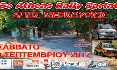 5ο Athens Rally Sprint - Άγιος Μερκούριος Η «Ελληνική Λέσχη Αυτοκινήτου Δυτικής Αττικής» (ΕΛ.Λ.Α.Δ.Α.) και το Σωματείο Α.Σ.Σ.Ο.Α.Α. συνδιοργανώνουν το 5ο Athens Rally Sprint στην ιστορική ασφάλτινη διαδρομή «Άγιος Μερκούριος» το Σάββατο 9 Σεπτεμβρίου 2017 με μια μεγάλη καινοτομία: την προσθήκη και τρίτου, νυχτερινού περάσματος! Η πρόκληση της οδήγησης μετά τη δύση του ηλίου σε μια από τις πιο δύσκολες και τεχνικές διαδρομές της ιστορίας των ελληνικών αγώνων θα είναι μία ακόμα «περγαμηνή» για τους αγωνιζόμενους, και μια εμπειρία για τους θεατές βγαλμένη από τη δεκαετία του 1980 - όταν ο «Άγιος Μερκούριος» διεξαγόταν στη διάρκεια της νύχτας, στο πλαίσιο του Ράλλυ Παλλάδιο. Η τολμηρή καινοτομία των Σωματείων «ΕΛ.Λ.Α.Δ.Α.» και Α.Σ.Σ.Ο.Α.Α., που κάνει ξεχωριστή τη φετινή διοργάνωση του καθιερωμένου πια Athens Rally Sprint, δεν θα ήταν εφικτή χωρίς την πολύτιμη αρωγή -και φέτος- του Δήμου Αχαρνών και των κατοίκων της περιοχής. Εξίσου σημαντική είναι και η υποστήριξη της Περιφέρειας Αττικής και του Δημοσίου ΚΤΕΟ Χολαργού, που θα φιλοξενήσει, στις εγκαταστάσεις του, τον διοικητικό και τεχνικό έλεγχο. Έτσι, το 5ο Athens Rally Sprint έχει φέτος να επιδείξει, σε απόσταση αναπνοής από την Αθήνα, πέραν της αίγλης της παλιάς αυτής φημισμένης «ακροπολικής» διαδρομής των δεκαετιών του 1970 και '80 στους πρόποδες της Πάρνηθας, και τις αναμνήσεις της αγωνιστικής οδήγησης υπό το φως των προβολέων. Και, φυσικά, την ποιότητα των συμμετεχόντων του Περιφερειακού Κυπέλλου Ασφάλτου Νοτίου Ελλάδος και του Πανελλήνιου Πρωταθλήματος Ράλλυ Ιστορικών Αυτοκινήτων - των οποίων αποτελεί τον 4ο και 5ο φετινό γύρο, αντίστοιχα. Η διαδρομή του αγώνα Στην τέταρτη διαδοχική χρονιά που φιλοξενείται στον «Άγιο Μερκούριο» και στην τρίτη συνεχόμενη που διοργανώνεται από το Σωματείο «ΕΛ.Λ.Α.Δ.Α.», το 5ο Athens Rally Sprint ανακτά φέτος την αρχική φορά που είχε η διαδρομή το 2014, όταν τότε το Σωματείο Α.Σ.Σ.Ο.Α.Α. την επανέφερε στα αγωνιστικά δρώμενα μετά από πολυετή απουσία: φέτος θα έχει κατεύθυνση από τη Μ