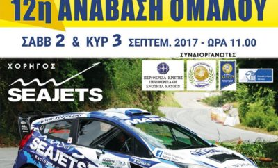 Το Σαββατοκύριακο 2-3 Σεπτεμβρίου θα πραγματοποιηθεί η 12η Ανάβαση Ομαλού, αγώνας που αποτελεί τον 6ο γύρο του Πανελληνίου Πρωταθλήματος. Ο αγώνας διοργανώνεται από το σωματείο ΑΛΑ Χανίων σε συνεργασία με τη Start Line, σε διαδρομή μήκους 3.800 μ. επί την επαρχιακής οδού Χανίων - Ομαλού, η οποία θα πραγματοποιηθεί 2 φορές. Η εκκίνηση του αγώνα βρίσκεται στο χωριό Φουρνές, το οποίο απέχει μόλις 15 χλμ. νότια του λιμένα της Σούδας και 10 χλμ. από το κέντρο της πόλης των Χανίων. Όπως κάθε χρόνο έτσι και φέτος η τοπική λέσχη ΑΛΑ Χανίων δίνει το καλύτερο της εαυτό για να ευχαριστήσει οδηγούς και θεατές στην Ανάβαση Ομαλού, εξασφαλίζοντας στις συμμετοχές εκτός Κρήτης τις παρακάτω παροχές: - Δωρεάν μεταφορά του αγωνιστικού αυτοκινήτου προς και από Χανιά προσφορά της Λέσχης. - 50% έκπτωση με τα πλοία της ΑΝΕΚ LINES & Blue Star Ferries από και προς Χανιά, στα αυτοκίνητα, τα φορτηγά Service ή τα αυτοκίνητα συνοδείας, στους μηχανικούς και όλους τους συνοδούς των συμμετεχόντων. Επίσης υπάρχει πριμ εκκίνησης 30€ για τα Κρητικά πληρώματα εκτός του νομού Χανίων. Σχετικά με τα ακτοπλοϊκά εισιτήρια, ισχύει η έκπτωση 50% για όποια θέση επιθυμεί ο κάθε συμμετέχων. Ωστόσο, παρακαλούνται οι συμμετέχοντες για οποιαδήποτε πληροφορία ή κράτηση, σχετικά με τα εισιτήρια, να απευθύνονται μόνοστο τηλέφωνο 6947 442964 (κ. Ελένη) κι όχι απ' ευθείας στα γραφεία της ΑΝΕΚ LINES. Τέλος, για τις ανάγκες του αγώνα, η Α.Λ.Α. Χανίων έχει εξασφαλίσει προνομιακές τιμές σε επιλεγμένα ξενοδοχεία του νομού Χανίων για τους αγωνιζομένους εκτός του νομού: • Theos Village - Κάτω Μακρύς Τοίχος, Δαράτσο Τηλ: 28210 87150, 6978 265218, 6973 576138 email: info@theosvillage.gr • Hotel Koukouras & Lia Apartments – Κάτω Σταλός Τηλ: 2821068844 email: e_koukourakis@yahoo.gr • Star Daratsos – Δαράτσο Τηλ: 6947776315 • Creta Palm Resort Hotel Apts – Σταλός Τηλ: 2821083660 email: info@creta-palm.gr • Porto Alegre Beach Hotel – Καλαμάκι, Νέα Κυδωνία Τηλ: 2821034114 email: info@portoalegrehotel.gr • Golden Sand Suites – Χρυσή 