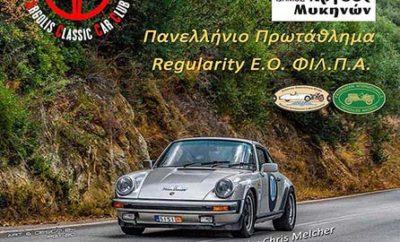 O Ac3 (Argolis Classic Car Club) συνδιοργανώνει με την Κοινωφελή Επιχείρηση του Δήμου Άργους-Μυκηνών με επίκεντρο την Αργολίδα, το 12ο ΡΑΛΛΥ ΔΑΝΑΩΝ το Σάββατο 30 Σεπτεμβρίου και την Κυριακή 01 Οκτωβρίου 2017. Ο Δαναός σύμφωνα με την μυθολογία ήταν βασιλιάς του Άργους και από αυτόν πήρε το όνομα του το ομώνυμο Ράλλυ, που έχει ως έμβλημα την Πύλη των Λεόντων η οποία είναι η κυρία είσοδος της ακρόπολης των Μυκηνών. Το διήμερο Ράλλυ Δαναών αντέχοντας στον χρόνο και την κρίση, διεξάγεται αδιάλειπτα 12 χρόνια, έχει πλέον καθιερωθεί ως μία από τις μεγαλύτερες και σημαντικότερες εκδηλώσεις ιστορικών αυτοκινήτων, συμπεριλαμβάνεται στο Πανελλήνιο Πρωτάθλημα Regularity της Ελληνικής Ομοσπονδίας ΦΙΛ.Π.Α. με συντελεστή 2 και προσμετρά στο AC3 - Argolis Historic Trophy με συντελεστή 1+1, (ξεχωριστή βαθμολογία για κάθε ημέρα). Το 12ο ΡΑΛΛΥ ΔΑΝΑΩΝ ξεκινώντας από τις ιστορικές, γραφικές διαδρομές του Δήμου Άργους-Μυκηνών, φτάνει στον Δήμο Βόρειας Κυνουρίας (Πάρνωνας, υψόμετρο 1415 μ.), μηδενίζοντας το υψόμετρο καταλήγει στην παραθαλάσσια Νέα Κίο και συνεχίζει την επόμενη ημέρα, ¨σκαρφαλώνει¨ στο όρος Αρτεμίσιο, τερματίζοντας στο ιστορικό κέντρο του Άργους με θέα το Κάστρο, το Βυζαντινό Μουσείο και τους Στρατώνες ¨Καποδίστρια¨, όπου το γεύμα και η απονομή επάθλων. Οι απαιτητικές οδηγικά regularity διαδρομές στα Α. Δολιανά, Πάρνωνα, Καστάνιτσα, Σίταινα, Χάραδρο θα ικανοποιήσουν την κατηγορία regularity και θα ενθουσιάσουν την κατηγορία trophy tour που θα κινηθεί σε πιο χαλαρό ρυθμό απολαμβάνοντας τα φθινοπωρινά τοπία και χρώματα. Με σημείο αφετηρίας το Kαφέ «Ενόδιον» (Δερβενάκια), όπου θα πραγματοποιηθεί ο διοικητικός-τεχνικός έλεγχος (09:00-10:30) και εκκίνηση το Σάββατο 11:00, οι συμμετέχοντες θα καλύψουν σε 2 ημέρες συνολικά περίπου 305 χιλιόμετρα, όπου θα περιλαμβάνονται 14-15 Ε.Δ.Α (πολλαπλές χρονομετρήσεις) με Μ.Ω.Τ έως 50χλμ/ώρα. Τα πληρώματα θα έχουν να επιλέξουν για την διανυκτέρευση τους ξενοδοχεία της ευρύτερης περιοχής Ν. Κίου, από τα οποία η Οργανωτική Επιτροπή θα εξασφαλ