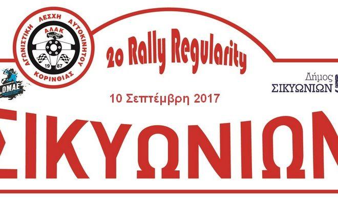 Η Αγωνιστική Λέσχη Αυτοκίνητου Κορινθίας με την αρωγή της Scuderia Triskelion και την στήριξη του Δήμου Σικυωνίων διοργανώνει το 2ου Rally Regularity ΣΙΚΥΩΝΙΩΝ 2017 που θα γίνει την Κυριακή 10 Σεπτέμβρη 2017. Ο αγώνας είναι ενταγμένος στο Πρωτάθλημα οδηγών & συνοδηγών Regularity Ράλλυ Ιστορικών Αυτοκινήτων της ΟΜΑΕ και αποτελεί τον 3ο αγώνα του με συντελεστή βαθμολογίας 1 . Την πετυχημένη συνταγή δεν την αλλάζεις έτσι και φέτος η πόλη του Κιάτου θα φιλοξενήσει το κέντρο του αγώνα και στις υπέροχες ορεινές διαδρομές του Δήμου Σικυωνίων θα γίνουν οι δοκιμασίες . Οι δηλώσεις συμμετοχής θα γίνονται δεκτές μέχρι και την Δευτέρα 4 Σεπτεμβρίου, στο mail info@alak.gr ή στο Fax 2741072998 . Για περισσότερος πληροφορίες στην ιστοσελίδα της Α.Λ.Α. Κορινθίας ,www.alak.gr, και στο τηλέφωνο 6947814171 Σωτηρόπουλος Γιώργος .