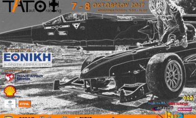 """1ος Αγώνας Πανελληνίου Πρωταθλήματος Ταχύτητας Αυτοκινήτων 2017 7-8 Οκτωβρίου Αεροδρόμιο Τατοΐου Η START LINE διοργανώνει τον 1ο Αγώνα για το φετινό Πανελλήνιο Πρωτάθλημα Ταχύτητας Αυτοκινήτων στο στρατιωτικό αεροδρόμιο Τατοΐου. Ο αγώνας διοργανώνεται με την έγκριση της ΟΜΑΕ, με την αρωγή του Υπουργείου Εθνικής Άμυνας και σε συνδιοργάνωση με την """"ΔΙΕΛΠΙΣ Περί Αγώνων"""" που είναι και ο promoter της διοργάνωσης. Με αυτόν τον αγώνα αναβιώνει η ατμόσφαιρα των αγώνων ταχύτητας στο στρατιωτικό αεροδρόμιο Τατοΐου όπου πριν 35 χρόνια έγινε ο τελευταίος μιας σειράς ιστορικών αγώνων, με μόνο έναν αγώνα, το 2008, να έχει διεξαχθεί από τότε. Η διαδρομή φέτος έχει σχεδιαστεί από τον αρχιτέκτονα Θανάση Παπαθεοδώρου και περιλαμβάνει 19 στροφές. Έχει μήκος 3.610μ. και είναι αριστερόστροφη με το μέγιστο πλάτος να φτάνει τα 15μ. (περίπου στο 20% της διαδρομής), ενώ στο υπόλοιπο είναι 12μ. Στον 1ο αγώνα του Πανελληνίου Πρωταθλήματος Ταχύτητας 2017 τα αυτοκίνητα που θα συμμετέχουν θα χωριστούν στις εξής κατηγορίες: - Sport - Τουρισμού (touring) - Formula Saloon - Μεγάλου Τουρισμού (turbo-ατμοσφαιρικά) - Ενιαίο ΣΟΑΑ - Formula Στο πλαίσιο του αγώνα ταχύτητας θα διεξαχθεί και φιλικός αγώνας με αυτοκίνητα ράλλυ των κατηγοριών Ν-Α-Ε. Η υποβολή συμμετοχών λήγει την Παρασκευή 29 Σεπτεμβρίου στις 21:00 και το αναλυτικό πρόγραμμα διεξαγωγής του αγώνα θα ανακοινωθεί μετά τη λήξη των συμμετοχών. Για πληροφορίες οι ενδιαφερόμενοι μπορούν να απευθύνονται στα τηλέφωνα του Σωματείου 210 9812341 και 6944 308 148, στην ιστοσελίδα του σωματείου www.startline.gr και στο e-mail info@startline.gr"""