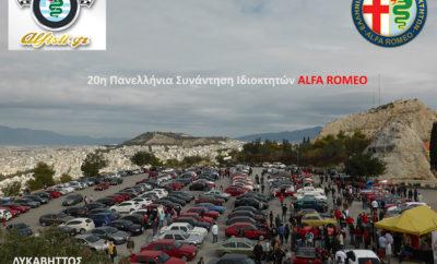Ο Ελληνικός Σύλλογος Ιδιοκτητών Alfa Romeo σε συνεργασία με το Alfisti.gr θα πραγματοποιήσει, για 20η χρονιά, την καθιερωμένη ετήσια συνάντηση των απανταχού Alfisti, προς τιμήν του 1ου προέδρου και συνιδρυτή, Γεώργιου Κώνστα, του οποίου έχει πάρει το όνομα η παρούσα εκδήλωση. Η συνάντηση θα πραγματοποιηθεί στον ανοικτό χώρο πάρκινγκ του Λυκαβηττού την Κυριακή 22 Οκτωβρίου 8.30 με 13.30. ΠΡΟΣΚΑΛΕΙΣΤΕ ΟΛΟΙ οι Alfisti και φίλοι να παρευρεθείτε στην συνάντησή μας.