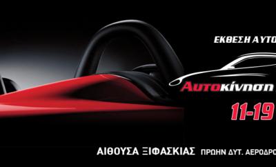Η 67η Διεθνής Έκθεση Αυτοκινήτου της Φρανκφούρτης, που θα πραγματοποιηθεί 14-24 Σεπτεμβρίου, είναι προάγγελος των εξελίξεων της παγκόσμιας αγοράς του αυτοκινήτου ( https://www.iaa.de/en/ ). Στην Ελλάδα, μετά την Φρανκφούρτη, την σκυτάλη παίρνει η έκθεση θεσμός τα τελευταία χρόνια «ΑΥΤΟΚΙΝΗΣΗ FISIKON 2017» που θα πραγματοποιηθεί 11-19 Νοεμβρίου στους φιλόξενους χώρους του πρώην Δυτικού Αεροδρομίου (Ελληνικό), αίθουσα Ξιφασκίας. Τα πολλά νέα μοντέλα (πρεμιέρες) που έχουν να παρουσιάσουν οι συμμετέχοντες εισαγωγείς αντιπρόσωποι μετά το Διεθνές Σαλόνι της Φρανκφούρτης, δίνουν μία ξεχωριστή λάμψη και διάσταση ενημέρωσης, σε μια αγορά που τα τελευταία χρόνια δείχνει σημεία μικρής αλλά σταθερής ανάκαμψης. Παράλληλα σε νέους εκθεσιακούς χώρους, θα δώσει εντυπωσιακό παρόν το AFTER MARKET και υπηρεσίες που είναι συνδεδεμένες με την συντήρηση και χρήση του αυτοκινήτου. Ξεχωριστό ενδιαφέρον έχει και η συμμετοχή της ΦΙΛΠΑ που θα εκθέσει στο κοινό μοναδικά αυτοκίνητα που έγραψαν χρυσές σελίδες και δένουν το παρελθόν με το παρόν. Τέλος, τα ΔΩΡΕΑΝ TEST DRIVE δίνουν την δυνατότητα στους επισκέπτες να κάνουν συγκρίσεις και να έχουν πληρέστερη εικόνα και πληροφόρηση για την μάρκα και το μοντέλο που πρόκειται να αγοράσουν. Χορηγοί επικοινωνίας είναι: ΚΑΘΗΜΕΡΙΝΗ, ΣΚΑΙ, ΣΚΑΙ 100.3 , ΜΕΛΩΔΙΑ, ΣΠΟΡ FM, AUTOΤΡΙΤΗ και NEWSAUTO.GR και πραγματοποιείται με την υποστήριξη των περιοδικών: 4TROXOI, AUTOCAR, DRIVE, MOTORI.GR και CARandDRIVER. Περισσότερες πληροφορίες στο website: http://www.autokinisiexpo.gr
