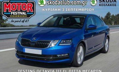 Το Skoda Club Πελοποννησου αναμφισβήτητα είναι να από τα πιο δραστήρια Club στην Ελλάδα το οποίο έχει στο ενεργητικό του πολλά και πρωτότυπα event. Θα συμμετέχει στο 8th Motor Festival Athens Circuit Megara την Κυριακή 3 Σεπτεμβρίου το απόγευμα. Eκτός των αυτοκινήτων του club που θα συμμετέχουν στο motor festival θα γίνει δοκιμή για πρώτη φορά στην Ελλάδα η δοκιμή της νέας Octavia III facelift στην πίστα. Το παρόν θα δώσουν σχεδόν όλα τα μοντέλα της μάρκας, Fabia I, II, III, Octavia I,II, III και όχι μόνο.