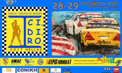 Ο Δήμος της Ρόδου σε συνεργασία με το σωματείο DielpisFormula1 ολοκληρώνουν την προετοιμασία για την διεξαγωγή των αγώνων πρωταθλήματος ταχύτητας αυτοκινήτων όπου πρόκειται να διεξαχθεί στις 28 – 29 Οκτωβρίου 2017 στο αεροδρόμιο Μαριτσών Ρόδου. Το αθλητικό γεγονός της χρονιάς εντάσσεται στο Πανελλήνιο Πρωτάθλημα Ταχύτητας Αυτοκινήτου της ΟΜΑΕ και με τη συμμετοχή του αθλητικού σωματείου Startline, αγκαλιάζεται και στηρίζεται από τη κοινωνία του νησιού καθώς επίσης και από τους τοπικούς φορείς – επιχειρηματίες. Συνεχίζονται και σήμερα οι συμμετοχές – εγγραφές των αγωνιζομένων και ολοκληρώνονται τη Δευτέρα 23-10-2017. Η διεξαγωγή του 2ου αγώνα Πρωταθλήματος Ελλάδος στη Ρόδο καθώς και ο 1ος αγώνας στο Τατόι δε θα ήταν δυνατή χωρίς την αμέριστη υποστήριξη της ηγεσίας της Ελληνικής Αεροπορίας. Επίσης καθοριστικά συμβάλλουν όλοι οι χορηγοί του αγώνα, ώστε να υλοποιηθεί αυτό το μεγάλο γεγονός στη πόλη των Ιπποτών.
