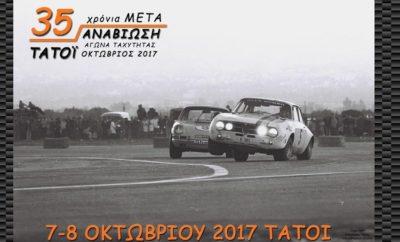 """ΔΕΛΤΙΟ ΤΥΠΟΥ Εντείνονται οι προετοιμασίες για τον αγώνα ταχύτητας αυτοκινήτων της Κυριακής 8 Οκτωβρίου 2017 στο Τατόϊ. Ο αγώνας αναβιώνει μετά από 35 χρόνια και φέτος το σωματείο """"ΔΙΕΛΠΙΣ ΠΕΡΙ ΑΓΩΝΩΝ"""" και """"DIELPISFORMULA1', το αφιερώνει στον οδηγό Γιώργο Μοσχού (1944-2011) για τη συνολική του προσφορά στο άθλημα και γενικά στα μηχανοκίνητα σπορ. Ο Γιώργος Μοσχούς ήταν ένας αληθινός σπόρτσμαν, ένας αθλητής των μηχανοκίνητων αθλημάτων, ο οποίος αγαπήθηκε όσο κανένας άλλος από το κοινό των ελληνικών αγώνων αυτοκινήτου. Οδηγός με εξαιρετικό ταλέντο και με μοναδική αίσθηση του ορίου οδήγησης, με θέαμα και ουσία. Διακρίθηκε σε όλες τις μορφές αγώνων στις οποίες έλαβε μέρος, υπήρξε πολυπρωταθλητής ταχύτητας και ράλι. Έγραψε ιστορία στους αγώνες αυτοκινήτου και ξεχώρισε για την ποιότητα και για το ήθος του. Γι' αυτούς τους λόγους το σωματείο μας αποφάσισε να αφιερώσει τη φετινή αναβίωση του αγώνα στον Γιώργο Μοσχού και επιλέξαμε στιγμιότυπο με το αυτοκίνητό του και τον ίδιο σε δράση από παλαιότερο αγώνα στο Τατόϊ, για να κοσμήσουμε την πρώτη μας εικονογράφηση του αγώνα. Υπενθυμίζουμε ότι οι δοκιμές θα γίνουν το Σάββατο από τις 9:00 ως τις 16:00 πρώτα οι ελεύθερες δοκιμές για να στήσουν σωστά τα αυτοκίνητά τους οδηγοί και μηχανικοί και στη συνέχεια οι χρονομετρημένες δοκιμές για να καθοριστεί η σειρά εκκίνησης των αυτοκινήτων. Την Κυριακή οι αγώνες θα ξεκινήσουν στις 9:00 το πρωί και θα διεξαχθούν σε δύο σκέλη και τα αυτοκίνητα χωρισμένα σε πέντε κατηγορίες. 1. Sport 2. Τουρισμού (touring) 3. Formula Saloon 4. Μεγάλου Τουρισμού (turbo-ατμοσφαιρικά) 5. Ενιαίο ΣΟΑΑ 6. Formula Στο πλαίσιο του αγώνα ταχύτητας θα διεξαχθεί και φιλικός αγώνας με αυτοκίνητα ράλλυ των κατηγοριών Ν-Α-Ε. Η πίστα έχει μήκος 3.610μ ,είναι αριστερόστροφη και περιλαμβάνει 19 στροφές. Το πλάτος της αγωνιστικής διαδρομής είναι στο 20% περίπου 15μ και το υπόλοιπο στα 12μ. H πρόσβαση στο χώρο γίνεται είτε μέσω του Προαστιακού, (στάση Δεκέλεια) είτε με ιδιωτικά αυτοκίνητα και μοτοσικλέτες, τα οποία σταθμεύουν """