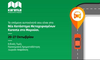 Νέες Εγκαταστάσεις Μεταχειρισμένων Karenta στο Μαρούσι 20 –27 Οκτωβρίου η Karenta σας προσκαλεί να γνωρίσετε από κοντά τις νέες εγκαταστάσεις Μεταχειρισμένων Αυτοκινήτων Karenta στην οδό Μενελάου 2 & Ερατούς στο Μαρούσι και να αποκτήσετε το επόμενο αυτοκίνητό σας με μοναδικά προνόμια. Στις νέες εγκαταστάσεις Μεταχειρισμένων Αυτοκινήτων Karenta στο Μαρούσι λειτουργούν σε 2 ξεχωριστούς χώρους, η έκθεση μεταχειρισμένων Das WeltAuto με αυτοκίνητα Volkswagen, Skoda και άλλων μαρκών και η έκθεση μεταχειρισμένων Audi Approved Plus με αυτοκίνητα Audi. Οι συγκεκριμένες εκθέσεις περιλαμβάνουν μεταχειρισμένα αυτοκίνητα που έχουν περάσει από αυστηρό έλεγχο 110 σημείων, έχουν διανύσει μέχρι 120.000 χλμ, είναι μέχρι 7 ετών και διαθέτουν εγγύηση καλής λειτουργίας. Επισκεφθείτε τις νέες εγκαταστάσεις Μεταχειρισμένων Αυτοκινήτων Karenta και αποκτήστε το επόμενο αυτοκίνητό σας με: • Ειδικές Τιμές • Προνομιακό Χρηματοδοτικό Πρόγραμμα • Δωρεάν 6μηνη Ασφάλιση Τα παραπάνω προνόμια ισχύουν αποκλειστικά από 20 έως 27 Οκτωβρίου. Μενελάου 2 & Ερατούς, δίπλα στο The Mall Athens Τηλ.: 210 6836763 E-mail: marsalesused@karenta.gr Μάθετε περισσότερα στο www.karenta.gr