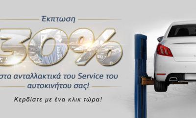 PEUGEOT Έκπτωση 30% στα ανταλλακτικά του Service! Η ελληνική αντιπροσωπεία της PEUGEOT ανακοινώνει μία νέα προσφορά παρέχοντας με ένα απλό κλικ 30% έκπτωση στα γνήσια ανταλλακτικά συντήρησης του αυτοκινήτου σας! Ως εταιρεία-μέλος του Ομίλου Συγγελίδη η ελληνική αντιπροσωπεία επιβεβαιώνει για μία ακόμη φορά την δέσμευσή της απέναντι στους πελάτες και ιδιοκτήτες μοντέλων PEUGEOT προσφέροντας μια ασυναγώνιστη έκπτωση στο πλαίσιο της παροχής υψηλού επιπέδου after sales υπηρεσιών. Κλείστε σήμερα κιόλας το Service του Peugeot σας μέσω της ηλεκτρονικής υπηρεσίας Online ραντεβού και κερδίστε 30% έκπτωση στα ανταλλακτικά που θα χρειαστούν. Σε μία ιδιαίτερα ανταγωνιστική αγορά, η Peugeot παρακολουθεί στενά τις εξελίξεις και στέκεται πάντοτε στο πλευρό του οδηγού που επιλέγει ένα μοντέλο της μάρκας προσφέροντας οικονομικές και δελεαστικές λύσεις σε κάθε επίπεδο. Η συντήρηση του αυτοκινήτου σας πραγματοποιείται από άριστα εκπαιδευμένους Τεχνικούς της Peugeot, ενώ τα ανταλλακτικά που χρησιμοποιούνται είναι σύμφωνα με τις προδιαγραφές του κατασκευαστή και συνοδεύονται από 12 μήνες εργοστασιακής εγγύησης. Online ραντεβού: http://servicebooking.peugeot.gr/dealerlocator.aspx?o=cpp&p=i&c=el-GR Η προσφορά ισχύει μέχρι 31/12/2017, δεν συνδυάζεται με άλλες προσφορές ή εκπτώσεις καθώς και με τα προγράμματα Service Go και Ecoexpert και αφορά τα ανταλλακτικά του service όπως αυτά αναγράφονται στον οδηγό συντήρησης του κατασκευαστή για το κάθε μοντέλο PEUGEOT.