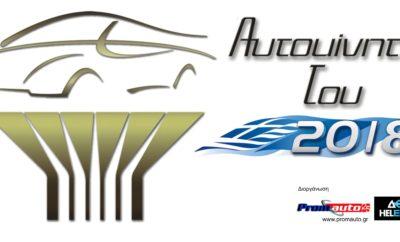 Ολοκληρώθηκε η διαδικασία για την επιλογή των 10 αυτοκινήτων που θα συμμετάσχουν στην τελική φάση του θεσμού «Αυτοκίνητο της Χρονιάς για την Ελλάδα» για την ανάδειξη του Αυτοκινήτου του 2018. Στη σχετική ψηφοφορία οι 25 δημοσιογράφοι μέλη του θεσμού επέλεξαν τα 10 αυτοκίνητα ανάμεσα σε 27 νέα μοντέλα που άρχισαν να διατίθενται στην ελληνική αγορά το τελευταίο 12μηνο. Τα 10 αυτοκίνητα της τελικής φάσης είναι τα εξής (με αλφαβητική σειρά): Ford Fiesta Honda Civic Hyundai i30 Kia Stonic Nissan Micra Renault Megane Seat Ibiza Skoda Kodiaq Toyota C-HR VW Polo