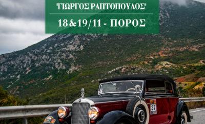 Όπως κάθε χρόνο, έτσι και φέτος, η ΦΙΛΠΑ κλείνει το αγωνιστικό της πρόγραμμα στις 18-19/11 με το Χειμερινό Ράλλυ που τα τελευταία χρόνια έχει καθιερωθεί ως «Χειμερινό Ράλλυ - Γιώργος Ραπτόπουλος» στη μνήμη του εκλεκτού μας μέλους. Περισσότερα από 60 κλασσικά, ιστορικά αυτοκίνητα «αντίκες» ηλικίας από 30-100 ετών θα ξεκινήσουν την διαδρομή της εκδήλωσης από τον χώρο που φυλάσσεται το αυτοκίνητο τους (ΣΕΧ 0) και θα συγκεντρωθούν στον προαύλιο χώρο του θεάτρου στην Αρχαία Επίδαυρο (ΣΕΧ 1) από όπου θα λάβουν εκκίνηση για τις πρώτες Ειδικές Διαδρομές. Τα πληρώματα θα διασχίσουν παράκτιες διαδρομές όπως η Καλλονή Τροιζηνίας, ο υδροβιότοπος Ψήφτας ο οποίος έχει κηρυχθεί όπως και ολόκληρη η περιοχή ως «εξαίρετου φυσικού κάλλους» από το υπουργείο Πολιτισμού και όπου έχει εκτιμηθεί ότι 89 είδη πουλιών από 34 διαφορετικές οικογένειες μεταναστεύουν ή διαχειμάζουν. Στη συνέχεια οι συμμετέχοντες θα περάσουν από την Τακτικούπολη, την Λουτρόπολη και την Καμένη Χώρα, ένα χωριό το οποίο δημιουργήθηκε από την λάβα ηφαιστείου. Στο Βαθύ τα πληρώματα θα σταματήσουν για φαγητό και κατόπιν θα ξανά εκκινήσουν για τον Γαλατά για να περάσουν στο Πόρο με το ferry boat. Οι ενδιαφερόμενοι μπορούν να δηλώσουν συμμετοχή επιλέγοντας την κατηγορία Regularity και να διαγωνιστούν σε περίπου 15 - 20 ειδικές διαδρομές ακριβείας, ή στην κατηγορία Trophy Tour με 5-6 ειδικές διαδρομές ακριβείας. Στον Πόρο τα πληρώματα θα διαμείνουν στα ξενοδοχεία που έχει επιλέξει η λέσχη και θα έχουν την ευκαιρία το βράδυ του Σαββάτου να απολαύσουν μια βόλτα στον γραφικό Πόρο. Την Κυριακή το πρωί οι συμμετέχοντες θα διαγωνισθούν σε ειδικές δοκιμασίες ακριβείας που θα λάβουν μέρος μέσα στο νησί του Πόρου και μέσα από τις οποίες θα βγουν και οι τελικοί νικητές του αγωνιστικού τμήματος της εκδήλωσης. Ο τερματισμός της εκδήλωσης ορίζεται ό τόπος φύλαξης του ιστορικού οχήματος όπως έχει δηλωθεί.