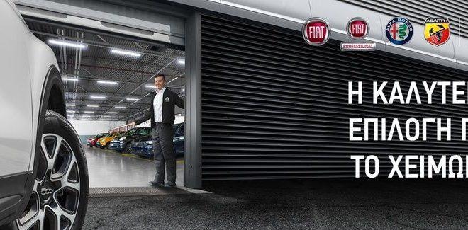 """Χειμερινός έλεγχος 2017 για τα αυτοκίνητα Fiat, Alfa Romeo, Abarth, Fiat Professional Στο πλαίσιο της καμπάνιας ''WINTER CHECK UP 2017"""", η Mopar προσφέρει τον απαραίτητο έλεγχο για την προετοιμασία των αυτοκινήτων Fiat/Alfa Romeo/Abarth/Fiat Professional ενόψει των ιδιαίτερων καιρικών συνθηκών της χειμερινής περιόδου και με σκοπό τη διαφύλαξη της οδικής ασφάλειας και την ενίσχυση της απόδοσης των οχημάτων κατά την διάρκεια των μετακινήσεων τους. Σε αυτήν την κατεύθυνση παρέχει δωρεάν έλεγχο 15 σημείων και έκπτωση 20% σε μπαταρίες, υαλοκαθαριστήρες, τακάκια, δίσκους φρένων και υγρά φρένων σε περίπτωση που προκύψει ανάγκη αντικατάστασής τους. Η παροχή προσφέρεται σε όλους τους κατόχους οχημάτων Fiat/Alfa Romeo/Abarth/Fiat Professional. Η προσφορά ισχύει από 20 Νοεμβρίου 2017 μέχρι και 17 Φεβρουαρίου 2018 και σε όσα από τα εξουσιοδοτημένα κέντρα επισκευής συμμετέχουν στην ενέργεια. Ο διαγνωστικός έλεγχος 15 σημείων περιλαμβάνει: Κατάσταση και πίεση ελαστικών Κατάσταση και επίπεδα φόρτισης μπαταρίας Κατάσταση λάστιχων καθαριστήρων (εμπρός και πίσω) Στάθμη και πυκνότητα αντιψυκτικού κινητήρα Στάθμη λαδιού κινητήρα Στάθμη βαλβολίνης κιβωτίου ταχυτήτων (και οπίσθιου διαφορικού, όπου προβλέπεται) Στάθμη υγρού πλύσης παρμπρίζ/πίσω τζαμιού και έλεγχος ψεκαστήρων εμπρός/πίσω Στάθμη υγρών φρένων, Κατάσταση φθοράς τακακιών φρένων Κατάσταση και λειτουργία εξωτερικών φώτων Κατάσταση και λειτουργία συστήματος κλιματισμού (ψύξη/θέρμανση/φίλτρο γύρης) Διαγνωστικός έλεγχος (με το Witech Plus ή το Examiner) Έλεγχος καυσαερίων Έλεγχος συστήματος διεύθυνσης Έλεγχος αναρτήσεων εμπρός-πίσω Έλεγχος ιμάντων κίνησης βοηθητικών συστημάτων κινητήρα Η Mopar, η επίσημη μάρκα υπηρεσιών μετά την πώληση για τα αυτοκίνητα του ομίλου FCA, γνωρίζει τα αυτοκίνητα των εταιριών της καλύτερα από κάθε άλλον, και οι υπηρεσίες της είναι πάντα στη διάθεση των πελατών του Ομίλου. Όλες οι εργασίες είναι πιστοποιημένες και εκτελούνται με εξαιρετική ακρίβεια για να διατηρείται το αυτοκίνητο πάντα σε άριστη κατάστα"""