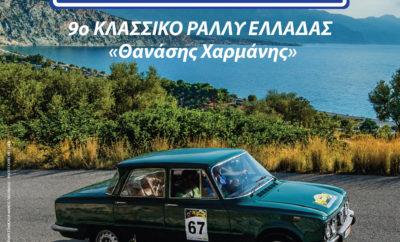 """Για 9η συνεχή χρονιά οι δύο κορυφαίες λέσχες, ΦΙΛ.Π.Α. και Σ.Ι.Σ.Α. συνδιοργανώνουν το «Κλασσικό Ράλλυ Ελλάδας», που φέτος θα διεξαχθεί στις 3 και 4 Μαρτίου 2018 στην Πελοπόννησο και είναι αφιερωμένο στην μνήμη του «Μεγάλου Απόντα», Θανάση Χαρμάνη. Πρόκειται για το πρώτο «Μεγάλο» Regularity Rally της χρονιάς, το οποίο προσμετρά στα Πρωταθλήματα των ΦΙΛ.ΠΑ και Σ.Ι.Σ.Α. καθώς επίσης και στο Πανελλήνιο Πρωτάθλημα Regularity της Ε.Ο. ΦΙΛΠΑ. Όπως κάθε χρονιά, έτσι και φέτος, αναμένεται να συμμετάσχουν περισσότερες από 60 συμμετοχές με πολύ αξιόμαχα ιστορικά αυτοκίνητα, σε κλασσικές «ειδικές» & απαιτητικές «απλές» διαδρομές στην ευρύτερη περιοχή της Πελοποννήσου με διανυκτέρευση στην Καλαμάτα. Δεκτά να συμμετάσχουν είναι πληρώματα με ιστορικά αυτοκίνητα κατασκευής έως 31/12/1987 για τα οποία έχει εκδοθεί Πιστοποιητικό Αναγνώρισης FIVA ή FIA, καθώς και αυτοκίνητα ιστορικού ενδιαφέροντος πού ανήκουν στην κατηγορία """"potentially historic"""" της FIVA, κατασκευής 1/1/1988 - 31/12/1997. Οι συμμετέχοντες έχουν το δικαίωμα επιλογής μεταξύ δύο κατηγοριών: της «Κόκκινης» κατηγορίας με ΜΩΤ έως 50 χιλιόμετρα και της «Πράσινης» κατηγορίας με ΜΩΤ έως 46 χιλιόμετρα σε επιλεγμένες «ειδικές» διαδρομές. Στο «9ο Κλασσικό Ράλλυ Ελλάδας» θα ξεκινήσει και ο θεσμός που έχει προαγγελθεί με την προκήρυξη του Πρωταθλήματος Ε.Ο. ΦΙΛΠΑ, η νέα κατηγορία «Master Trophy». Στον συγκεκριμένο θεσμό «επί λόγο τιμής», θα συμμετάσχουν πληρώματα που ΔΕΝ θα χρησιμοποιούν ηλεκτρονικά όργανα, παρά μόνον τα «κλασσικά». Συγκεκριμένα το μόνο που επιτρέπετε να χρησιμοποιεί το πλήρωμα, είναι το κοντέρ του αυτοκινήτου και φυσικά το κλασσικό χειροκίνητο χρονόμετρο. ΠΑΡΑΒΟΛΟ ΣΥΜΜΕΤΟΧΗΣ για διμελές πλήρωμα με διαμονή σε δίκλινο δωμάτιο = Μέλη 300€, Μη Μέλη 320€ ΜΕΙΩΜΕΝΟ ΠΑΡΑΒΟΛΟ για δηλώσεις συμμετοχής έως 12/2/2018, ώρα 21:00 = Μέλη 260€, Μη Μέλη 280€ Το παράβολο συμμετοχής περιλαμβάνει: α) έξοδα & έντυπα του αγώνα, β) μία διανυκτέρευση στο ξενοδοχείο «Elite» (http://elite.com.gr/en/)στη Καλαμάτα, γ) συμμετοχή σε όλες τις """
