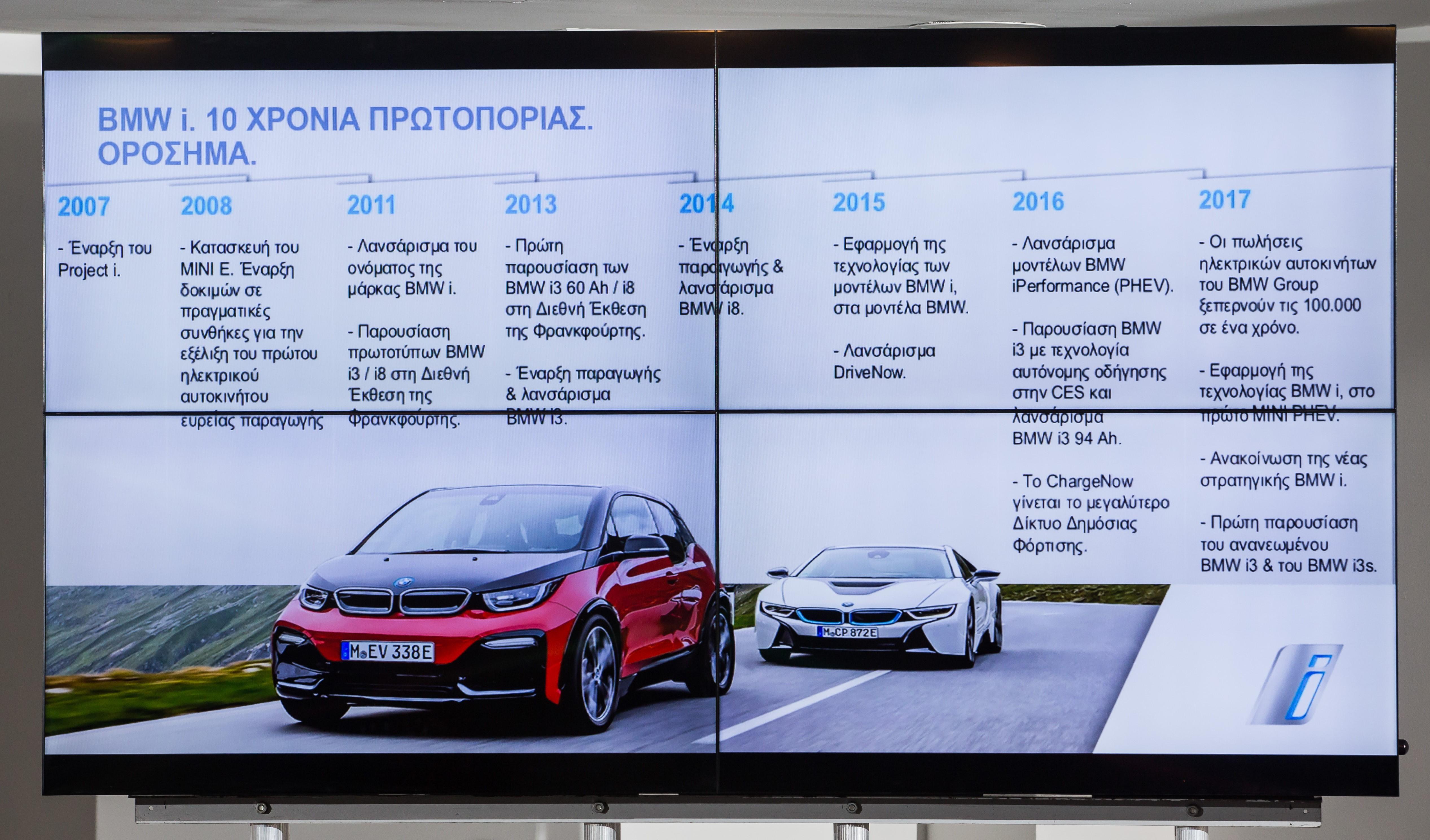 Το BMW i3 είναι ένα πρωτοποριακό μοντέλο σε μία νέα εποχή στο χώρο της μετακίνησης. Σαν παγκοσμίως αναγνωρισμένο σύμβολο βιωσιμότητας και ευφυούς συνδεσιμότητας για μετακινήσεις στην πόλη, έχει γίνει το δημοφιλέστερο ηλεκτρικό αυτοκίνητο στην premium compact κατηγορία.  Η συνταγή επιτυχίας του BMW i3 (με τιμές από 39.350 ευρώ) βελτιώνεται τώρα με ανανεωτικές, στιλιστικές πινελιές, προηγμένα στοιχεία εξοπλισμού και νέες ψηφιακές υπηρεσίες, αλλά και με την προσθήκη μιας νέας έκδοσης. Ντεμπούτο δίπλα στη νέα έκδοση του πρώτου premium μοντέλου που σχεδιάστηκε εξ αρχής ως ηλεκτροκίνητο κάνει το BMW i3s. Με υψηλότερη ισχύ, ειδική τεχνολογία πλαισίου, πιο δυναμική συμπεριφορά και δικά του σχεδιαστικά χαρακτηριστικά, παράγει ένα δυνατό κοκτέιλ απαράμιλλης, σπορ οδηγικής απόλαυσης που σχετίζεται με τα ηλεκτρικά μοντέλα του BMW Group. Προσφέροντας μία ανώτερη εμπειρία ηλεκτροκίνησης με μηδενικούς ρύπους, σε συνδυασμό με ένα νέο επίπεδο τεχνολογίας συνδεσιμότητας, και τα δύο μοντέλα αντιπροσωπεύουν το μέλλον της αστικής μετακίνησης.  Το BMW i3 ηγείται της κατηγορίας premium ηλεκτρικών οχημάτων από το 2014, όχι μόνο στην Ευρώπη, αλλά και σε όλο τον κόσμο. Στη Γερμανία, κατέχει την πρώτη θέση στις ταξινομήσεις νέων οχημάτων στην κατηγορία ηλεκτρικών μοντέλων συνολικά από το 2014. Όμως, δεν είναι μόνο τα οραματικά, ηλεκτρικά οχήματα και η εμπνευσμένη σχεδίαση που κάνουν την BMW i δημοφιλή αλλά και οι καινοτόμες λύσεις μετακίνησης και η επαναστατική, νέα εκδοχή της έννοιας premium, με πρωταρχικό στοιχείο τη βιωσιμότητα. Προσφέροντας τέτοια προϊόντα και υιοθετώντας μία ολοκληρωμένη μέθοδο που λαμβάνει υπόψη όλο τον κύκλο ζωής – από την παραγωγή πρώτων υλών μέχρι την κατασκευή και λειτουργία των οχημάτων και στη συνέχεια την ανακύκλωση – η μάρκα BMW i έχει καθιερωθεί ως πρωτοπόρος στον τομέα της προηγμένης μετακίνησης.  Ηλεκτροκινητήρας BMW eDrive σε δύο εκδόσεις ισχύος, μπαταρία υψηλής τάσης με μεγάλη χωρητικότητα 94 Ah/33kWh, προαιρετικός κινητήρας επέκτασης αυτονομίας.  Η οδηγική