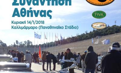 Έλατε να καλωσορίσουμε το νέο έτος την Κυριακή 14/1/18 στη καθιερωμένη μας Συνάντηση Αθήνας στο Καλλιμάρμαρο Παναθηναϊκό στάδιο. Όπως πάντα, τα αυτοκίνητα θα συγκεντρωθούν στις 10:00 το πρωί στο Παναθηναϊκό Στάδιο και θα παραμείνουν στο χώρο για τέσσερις περίπου ώρες, δίνοντας έτσι τη δυνατότητα στο κοινό να θαυμάσει τα πανέμορφα ιστορικά αυτοκίνητα, στρατιωτικά οχήματα και μοτοσικλέτες, ηλικίας από 30 έως 90 ετών, με τον ιδιαίτερο χαρακτήρα τους και την γοητευτική παλαιά τεχνολογία που τα καθιστά μοναδικά αντικείμενα της πολιτιστικής μας κληρονομιάς. Η Συνάντηση Αθηνών είναι μια δημοφιλής στατική εκδήλωση η οποία θα πραγματοποιηθεί για 21η συνεχόμενη φορά, είναι η πρώτη εκδήλωση της χρονιάς και σηματοδοτεί την έναρξη της νέας σαιζόν. Ετοιμάστε τα αγαπημένα σας οχήματα, γυαλίστε τα και ελάτε. Σας περιμένουμε Το κόστος συμμετοχής είναι 20€ για τα αυτοκίνητα και 10€ για τις μοτοσικλέτες. Όπως πάντα, μέρος των εισπράξεων θα διατεθεί σε φιλανθρωπικό ίδρυμα.