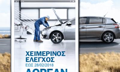 Δωρεάν Χειμερινός Έλεγχος 20 σημείων έως τις 28 Φεβρουαρίου σε όλο το Επίσημο Δίκτυο PEUGEOT Με τις συνθήκες οδήγησης να γίνονται πιο επικίνδυνες τον χειμώνα, το Δίκτυο Εξουσιοδοτημένων Επισκευαστών της Peugeot καλεί όλους τους πελάτες της μάρκας να προβούν σε ένα ΔΩΡΕΑΝ χειμερινό έλεγχο 20 σημείων του αυτοκινήτου τους προκειμένου να είναι ασφαλείς και προετοιμασμένοι να αντιμετωπίσουν όλα τα ενδεχόμενα του καιρού. Πιο συγκριμένα ο έλεγχος περιλαμβάνει: • Ελαστικά, φώτα, υαλοκαθαριστήρες, φρένα, έλεγχο καυσαερίων, σύστημα διεύθυνσης, ανάρτησης, φόρτισης μπαταρίας, κλιματισμού και αμαξώματος. • Δωρεάν συμπλήρωση όλων των υγρών έως 500ml συνολικά (λάδι κινητήρα, υγρό φρένων, αντιψυκτικό και υγρό πλυστικής συσκευής). Με κάθε χειμερινό έλεγχο, οι πελάτες της Peugeot θα λαμβάνουν ένα γραπτό πιστοποιητικό ελέγχου ποιότητας του αυτοκινήτου τους. Το πρόγραμμα δωρεάν χειμερινού ελέγχου 20 σημείων ισχύει έως τις 28 Φεβρουαρίου στο πανελλαδικό δίκτυο εξουσιοδοτημένων επισκευαστών της Peugeot.