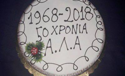 Απο πλατιά χαμόγελα και αστείρευτο κέφι συνοδεύτηκε η κοπή της Πρωτοχρονιάτικης Πίτας της Αγωνιστικής Λέσχης Αυτοκινήτου (Α.Λ.Α) για το έτος 2018, στο cafe Υάδες στο Αττικό Άλσος, την Τετάρτη 7 Φεβρουαρίου. Το κάλεσμα της Α.Λ.Α, η οποία φέτος συμπληρώνει 50 χρόνια πρωτοποριακής παρουσίας στους αγώνες ράλλυ, στην εκδήλωση έτυχε μεγάλης αποδοχής και άφησε τις καλύτερες εντυπώσεις τόσο στους μικρούς όσο και στους μεγάλους φίλους, μέλη και αθλητές του σωματείου. Αξιοθαύμαστη ήταν και η παρουσία των οικογενειών των φίλων της Α.Λ.Α, οι οποίες ακολουθούν πιστά τον μηχανοκίνητο αθλητισμό και μας τίμησαν με το βροντερό παρών που έδωσαν. Στην όμορφη εκδήλωση, η κα. Αναστασία Κανέλλου, μέλος και υπέυθυνη αγωνιζόμενων της Α.Λ.Α. , καλωσόρισε όλους τους παρευρισκομένους αναφερόμενη, στη συνέχεια, στις ξεχωριστές στιγμές που βίωσε το ιστορικό σωματείο κατά το έτος 2017 και οι οποίες έμειναν ανεξίτηλες στη μνήμη όλων μας. Συγκινητική ήταν και η στιγμή που έγινε η αναφορά στη μνήμη των ιδρυτικών μελών της Α.Λ.Α τον κ. Λευτέρη «Ίκαρο» Κανελλόπουλο και την κα. Καίτη Κυρίτση. Ξεχωριστός και ήταν και ο λόγος του προέδρου της Α.Λ.Α, κ. Σεβνταλή Γιώργου, ο οποίος, αφού εξέφρασε τις ευχαριστίες του, έκανε και αυτός από τη μεριά του μια αναδρομή στις επιτυχίες του σωματείου, ευχόμενος αντίστοιχες και για το 2018. Στο πλαίσιο της εκδήλωσης, δε θα μπορούσαν να απουσιάζουν και οι βραβεύσεις των αγωνιζόμενων αθλητών της Α.Λ.Α που διακρίθηκαν στους θεσμούς του μηχανοκίνου αθλητισμου το 2017, οι οποίοι είδαν τους κόπους και τις ποικίλες θυσίες τους ν' ανταμείβονται. Αδιάψευστο μάρτυρα αποτελεί και το ένθερμο χειροκρότημα, το οποίο δέχτηκαν όσοι συνεισφέρανε στις επιτυχίες της λέσχης, ακολουθώντας τα ιδανική που αυτή πρεσβεύει: Ακολουθούν τα ονόματα των αθλητών που βραβεύτηκαν : ΠΡΩΤΑΘΛΗΜΑ ΣΥΝΟΔΗΓΩΝ ΡΑΛΛΥ 2017 1ος ΚΑΤΗΓΟΡΙΑΣ F2 ΠΑΝΑΓΙΩΤΟΥΝΗΣ ΗΛΙΑΣ ΠΡΩΤΑΘΛΗΜΑ ΚΑΡΤ 2017 1ος ΚΑΤΗΓΟΡΙΑΣ ΚΖ2 ΣΩΤΗΡΟΠΟΥΛΟΣ ΦΩΤΗΣ ΠΡΩΤΑΘΛΗΜΑ ΚΑΡΤ 2017 1ος ΚΑΤΗΓΟΡΙΑΣ SENIOR ΖΑΓΑΝΑΣ ΧΡΗΣΤΟΣ ΠΡΩΤΑΘΛΗΜΑ ΚΑΡΤ 2017 1ος ΚΑΤΗΓΟΡΙ