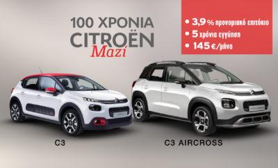 Η Citroen γιορτάζει 100 χρόνια ιστορίας! 1918: Το Citroën Type A παίρνει έγκριση τύπου οχημάτων της Γαλλίας και γίνεται το πρώτο όχημα μαζικής παραγωγής στην Ευρώπη! 100 χρόνια μετά, το πνεύμα της πρωτοπορίας εξακολουθεί να αντικατοπτρίζεται στο όνομα της Citroën. Μία μάρκα που φέρει την καινοτομία στο DNA της, καθορίζοντας τον κόσμο της αυτοκίνησης μέσα από την πλούσια ιστορία της. Από το άκρως καινοτόμο Citroën Traction Avant – το πρώτο παγκοσμίως μοντέλο μαζικής παραγωγής με κίνηση στους εμπρόσθιους τροχούς και ανεξάρτητη εμπρόσθια ανάρτηση, μέχρι και το θρυλικό σύστημα υδροπνευματικής ανάρτησης. Η ανάρτηση που προσφερόταν στάνταρ και στους 4 τροχούς του Citroën DS, μαζί με τα πρώτα παγκοσμίως, σε μοντέλο ευρείας παραγωγής, δισκόφρενα, αλλά και τους κατευθυνόμενους εμπρόσθιους προβολείς που έστριβαν ανάλογα με τη φορά του τιμονιού. Η Citroën γιορτάζει 100 χρόνια πρωτοπορίας και διαρκούς καινοτομίας, ενώ προσφέρει όλα τα C3 και C3 AIRCROSS με: • 3,9% προνομιακό επιτόκιο, • 5 χρόνια εγγύηση, • από 145 ευρώ το μήνα! Παράλληλα, δίνει την ευκαιρία σε όλους να αποκτήσουν το νέο C3 iTouch, μoντέλο 2018, μία νέα έκδοση του βραβευμένου C3, που προσφέρει: • Εργοστασιακό Navigation Citroen Connect Nav: Σύστημα Navigation 3D με φωνητικές εντολές • Κάμερα οπισθοπορείας • Αισθητήρες παρκαρίσματος σε άκρως προνομιακή τιμή και για περιορισμένο αριθμό αυτοκινήτων! 100 χρόνια Citroën, 100 χρόνια μπροστά, 100 χρόνια ... μαζί! Για περισσότερες πληροφορίες, επισκεφθείτε το Επίσημο Δίκτυο Διανομέων Citroen ή την επίσημη ιστοσελίδα της Citroen, www.citroen.gr .