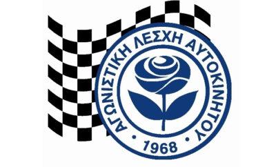 Στις 10 Ιανουαρίου 2018, η αίτηση της αδειοδότησης του αγώνα στάλθηκε από την ΟΜΑΕ προς τα Αρχηγία της ΕΛΑΣ και την Πέμπτη 15 Φεβρουαρίου 2018 και ώρα 12:43 μμ, η Α.Λ.Α. έλαβε την επιστολή του Αρχηγείου της Ελληνικής Αστυνομίας που αδυνατεί να δώσει την άδεια τέλεσης του 28ου ΑΤΤΙΚΟΥ ΡΑΛΛΥ. Ως εκ τούτου, σήμερα Παρασκευή, 16 Φεβρουαρίου 2018, το Αθλητικό Σωματείο Α.Λ.Α, μαζί με εκπρόσωπο της Ομοσπονδίας έκανε τις απαραίτητες ενέργειες και συζήτησε το θέμα με την αρμόδια Περιφερική Υπηρεσία της Λιβαδειάς, ώστε να να προβούν σε επίλυση του προβλήματος. Το πρόβλημα που προέκυψε τελικά, ήταν ένα έκτακτο απαγορευτικό για την διακοπή της κυκλοφορίας της επαρχιακής οδού Μάνδρας – Θήβας, λόγω έργων που προέκυψαν μετά τις πλημμύρες. Για τους προαναφερόμενους λόγους, η Α.Λ.Α. και η ΟΜΑΕ, ζήτησαν εκ νέου μικρότερο χρόνο διακοπής της κυκλοφορίας του δρόμου της Στεφάνης, αλλά και πάλι δεν λάβαμε μια άμεση και σαφή, θετική απάντηση. Η οριστική απάντηση από την Αστυνομική Διεύθυνση Βοιωτίας Λιβαδειάς θα ανακοινωθεί την Τρίτη 20 Φεβρουαρίου 2018, ημερομηνία πολύ «αργά» για την σωστή διεξαγωγή του αγώνα. Παρόλα αυτά η Οργανωτική Επιτροπή του Αγώνα, σεβόμενη τους αθλητές και μη θέλοντας να τους ταλαιπωρήσει, αποφάσισε να ζητήσει από την Ε.Π.Α. την αναβολή του 28ου ΑΤΤΙΚΟΥ ΡΑΛΛΥ.