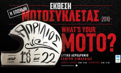 : Έκθεση Μοτοσυκλέτας 2018 18-22 Απριλίου – Εκθεσιακό Κέντρο Ξιφασκίας, Ελληνικό Η επίσημη έκθεση αντιπροσώπων μοτοσυκλέτας, ετοιμάζεται να υποδεχθεί το κοινό της στο Κέντρο Ξιφασκίας στο Ελληνικό από την Τετάρτη 18 Απριλίου ως και την Κυριακή 22 Απριλίου και στοχεύει να είναι για δεύτερη συνεχόμενη χρονιά το μεγαλύτερο γεγονός μοτοσυκλέτας στην Ελλάδα. Όλες οι εταιρείες-μέλη του κλάδου δικύκλων του Συνδέσμου Εισαγωγέων Αντιπροσώπων Αυτοκινήτων και Δικύκλων (ΣΕΑΑ) θα παρουσιάσουν τα μοντέλα τους. Επίσης, υπολογίζεται πως θα συμμετέχουν περισσότερες από 80 εταιρείες του χώρου της μοτοσυκλέτας σε περίπου 8.000 τ.μ. εκθεσιακής επιφάνειας. Η έκθεση αναμένεται να προσελκύσει μεγάλο αριθμό επισκεπτών και για αυτό επιλέχθηκε τοεκθεσιακό κέντρο της Ξιφασκίας, το οποίο διαθέτει εύκολη πρόσβαση με τα μέσα μαζικής μεταφοράς, αλλά και οργανωμένο χώρο στάθμευσης για αυτοκίνητα και μοτοσυκλέτες. Οι επισκέπτες θα έχουν την ευκαιρία να δουν από κοντά όλα τα νέα μοντέλα μοτοσυκλετών, εξοπλισμό, ένδυσης και αξεσουάρ αναβάτη και μοτοσυκλέτας, ενώ θα μπορούν να ενημερωθούν για τις τελευταίες τάσεις και καινοτομίες στο χώρο του δικύκλου. Όλες τις μέρες της έκθεσης, οι επισκέπτες θα μπορούν να απολαύσουν μοναδικές εμπειρίες: • Οργανωμένα testrides • Flat track experience σε ειδικά κατασκευασμένη οβάλ χωμάτινη πίστα, τη νέα τάση στη fun οδήγηση • 16 παραστάσεις stuntriding, FMX, trial καιBMX • Σεμινάρια για ασφαλή οδήγηση από τον έμπειρο καθηγητή Θανάση Χούντρα • Chat sessions για τη συντήρηση της μοτοσυκλέτας Επίσης, ένα μεγάλο δώρο περιμένει όσους θα συμμετέχουν στο διαγωνισμό της έκθεσης στο Facebook. Για την ακρίβεια, ένας τυχερός θα βρεθεί ως VIPGuest στο MotoGPτης Βαρκελώνης στις 17 Ιουνίου. Σας περιμένουμε λοιπόν από Τετάρτη 18 έως και Κυριακή 22 Απριλίου καθημερινά από τις 14:00 έως τις 21:00 και το Σαββατοκύριακο από τις 10:00 το πρωί. Περισσότερα νέα για την έκθεση και το πρόγραμμα θα ανακοινώνονται από τη διοργανώτρια εταιρεία Albatross, στην επίσημη ιστοσελίδα της έκθεσης που 