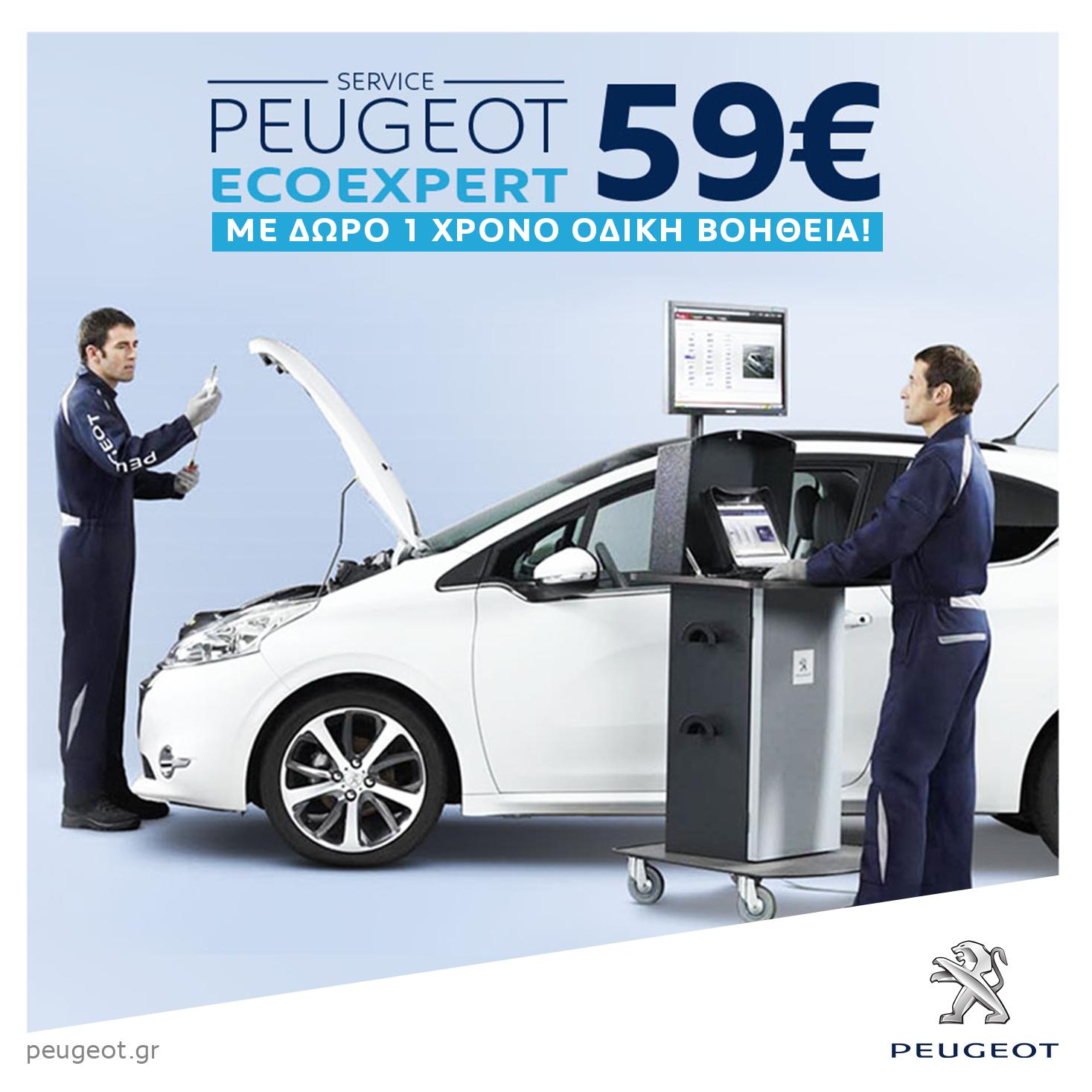Πρόγραμμα συντήρησης Peugeot ECOEXPERT! Η Peugeot προσφέρει στους πελάτες της το μοναδικό πρόγραμμα συντήρησης χαμηλού κόστους, το οποίο απευθύνεται σε όλους τους κατόχους αυτοκινήτων Peugeot 5ετίας και άνω. Μέσω του επίσημου δικτύου Εξουσιοδοτημένων Επισκευαστών της Peugeot, οι κάτοχοι οχημάτων Peugeot πενταετίας και άνω μπορούν να πραγματοποιήσουν ένα γρήγορο αλλά πολύ περιεκτικό Service με 59 ευρώ (τελική τιμή με ανταλλακτικά, εργασία και ΦΠΑ) στο οποίο προσφέρονται: • αντικατάσταση Λιπαντικού (10W40) • φίλτρο λαδιού • τεχνικός έλεγχος ασφάλειας 15 σημείων Ο έλεγχος περιλαμβάνει ηλεκτρονικό έλεγχο βλαβών, ελαστικά, φρένα, φώτα, καθαριστήρες, εξάτμιση, ανάρτηση, αμάξωμα, μπαταρία, ψύξη, έλεγχο της στάθμης όλων των υγρών και δωρεάν τεχνική αναβάθμιση (αν χρειάζεται). Τέλος, για όλους τους χρήστες του προγράμματος ECOEXPERT, η Peugeot προσφέρει εντελώς δωρεάν οδική βοήθεια για ένα έτος. Τώρα με το ECOEXPERT οι κάτοχοι Peugeot 5ετίας και άνω έχουν την ιδανική ευκαιρία να προσφέρουν την καλύτερη φροντίδα στο όχημά τους με την αξιοπιστία και την ασφάλεια που τους παρέχει το επίσημο δίκτυο της Peugeot.