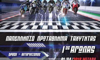 Το Πανελλήνιο Πρωτάθλημα Ταχύτητας του 2018 ξεκινά την Πρωταπριλιά στα Μέγαρα Ο 1ος Αγώνας του ΠΠΤ2018 θα διεξαχθεί την Κυριακή 1 Απριλίου στο Αυτοκινητοδρόμιο Μεγάρων, στις 10:45. Η σειρά εκκίνησης των 5 κατηγοριών είναι η εξής: ΝΕΟΙ, OPEN, RACING/SSP300, SUPERSPORT (SSP), SUPERBIKE (SBK). Οδηγοί και Ομάδες ολοκλήρωσαν την προετοιμασία τους και αναμένεται να υπάρχει έντονος συναγωνισμός σε όλες τις κατηγορίες. Αυξημένες φαίνεται ότι θα είναι οι συμμετοχές της κορυφαίας κατηγορίας SBK, ενώ το ενδιαφέρον των νεαρών οδηγών αυξάνεται στην κατηγορία των ΝΕΩΝ που πέρυσι έδωσε ιδιαίτερο κίνητρο σε αρκετούς αναβάτες που φαίνεται ότι θα αποτελέσουν το μέλλον των Ελληνικών Αγώνων. Φυσικά η κατηγορία SSP που πέρυσι είχε τέσσερεις διαφορετικούς νικητές αναμένεται και πάλι ανταγωνιστική. Η παραδοσιακή κατηγορία Racing πάντα έχει κάτι ωραίο να δείξει και η κατηγορία ΟΡΕΝ θα έχει αρκετές ολοκαίνουργιες μοτοσυκλέτες με νέους σε εμπειρία οδηγούς. Το ΠΠΤ2018 περιλαμβάνει έξι Αγώνες με το εξής πρόγραμμα: 31/3-1/4/2018 Μέγαρα 28-29/4/2018 Τρίπολη 26-27/5/2018 Σέρρες 23-24/6/2018 Μέγαρα 1-2/9/2018 Σέρρες 20-21/10/2018 Μέγαρα
