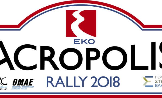 Με νέα ταυτότητα, με την προσθήκη και τρίτης ημέρας και με σημαντικές αναβαθμίσεις στο σχεδιασμό του, το ΕΚΟ Ράλλυ Ακρόπολις 2018 παρουσιάστηκε σε συνέντευξη Τύπου στην Εθνική Βιβλιοθήκη της Ελλάδος, στο Κέντρο Πολιτισμού Ίδρυμα Σταύρος Νιάρχος. Ο ελληνικός αγώνας, 3ος γύρος του Ευρωπαϊκού Πρωταθλήματος Ράλλυ (ERC), θα διεξαχθεί στις 1-3 Ιουνίου 2018. Είναι ο τρίτος χρόνος μετά την επιστροφή του αγώνα στην Περιφέρεια Στερεάς Ελλάδας και στην πόλη της Λαμίας, σε ορισμένα από τα κλασσικά «ακροπολικά» χώματα - ενώ φέτος θα υπάρξουν και δύο ακόμα μεγάλες αναβιώσεις: της εκκίνησης κάτω από τον ιερό βράχο της Ακρόπολης, και της Υπερειδικής Διαδρομής στον Ιππόδρομο Μαρκόπουλου. Ο Περιφερειάρχης Στερεάς Ελλάδας, κ. Κώστας Μπακογιάννης, δήλωσε στη συνέντευξη Τύπου ότι η υποστήριξη της Περιφέρειας σε έναν τέτοιο θεσμό εντάσσεται στην πολιτική επιλογή να δημιουργούνται ευκαιρίες για τον τουρισμό, την οικονομία και τον πολιτισμό της Στερεάς Ελλάδας: «Το γεγονός ότι βρισκόμαστε εδώ για ακόμη μία χρονιά, κάτι σημαίνει. Ότι έχουμε επιλέξει να στηρίζουμε τέτοιες διοργανώσεις, γιατί αποτελούν μέρος της ανάπτυξής μας. Σημαίνει επίσης ότι ο θεσμός, πέρα από το αθλητικό του σκέλος, είχε και τα αποτελέσματα που προσδοκούσαμε τα προηγούμενα δύο χρόνια: το άνοιγμα της Στερεάς Ελλάδας σε ό,τι υγιές μπορεί να μας πηγαίνει μπροστά σε όλα τα επίπεδα. Το Ράλλυ Ακρόπολις ανήκει σε όλο τον κόσμο, αλλά η καρδιά του πάντα θα χτυπά στην Στερεά Ελλάδα και γι αυτό θα συνεχίσουμε να είμαστε εμπράκτως δίπλα του» τόνισε ο κ. Μπακογιάννης και ευχαρίστησε την ΟΜΑΕ, αλλά και προσωπικά τον πρόεδρο της Οργανωτικής Επιτροπής Δημήτρη Μιχελακάκη για την άψογη συνεργασία μεταξύ της Περιφέρειας και της Ομοσπονδίας. Ο κ. Νίκος Σταυρογιάννης, Δήμαρχος της οικοδέσποινας του αγώνα Λαμίας, από την πλευρά του είπε: «Με μεγάλη χαρά και ενθουσιασμό, καλωσορίζουμε για μία ακόμα φορά στη Λαμία το EKO Acropolis Rally 2018 και είμαστε περήφανοι που φιλοξενούμε για τρίτη χρονιά αυτό το συναρπαστικό και παγκοσμίως γνωστό αθλητ
