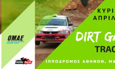 Μια πρώτης τάξεως ευκαιρία θα έχουν οι αγωνιζόμενοι την Κυριακή 22 Απριλίου 2018, να γνωρίσουν την πίστα που έχει διαμορφωθεί στον εσωτερικό χώρο του στίβου του Ιπποδρόμου Αθηνών στο Μαρκόπουλο. Οι εγκαταστάσεις του Ιπποδρόμου θα ανοίξουν τις πόρτες του για να υποδεχθούν αγωνιστικά αυτοκίνητα και Κartcross όλων των κατηγοριών για πρώτη φορά μετά την Υπερειδική του Ράλλυ Ακρόπολις 2007. Την ευθύνη της διοργάνωσης έχει η Ο.Μ.Α.Ε. σε συνδιοργάνωση με την Α.Λ.Α. Κορινθίας και την συνεργασία της ομάδας των Dirt Games. Το Track Day θα χωριστεί σε δυο σκέλη των 5 γύρων για κάθε συμμετέχοντα, ανάμεσα στα οποία θα υπάρχει ένα διαλείμμα μιας ώρας για επιδιόρθωση της διαδρομής. Το μέγιστο μήκος της διαδρομής με την χρήση του joker lap ειναι 1100μ. Δικαίωμα συμμετοχής έχουν όλα τα οχήματα που έχουν εν ισχύ Δελτίο Τεχνικής Ταυτότητας της ΟΜΑE και αγωνιζόμενοι με αγωνιστική άδεια 2018. Δίνεται επίσης η δυνατότητα συμμετοχής και με ημερήσιο αγωνιστικό δελτίο 'Τύπου Γ'. Τα μέτρα ασφαλείας των αγωνιστικων αυτοκινήτων θα είναι σύμφωνα με όσα προβλέπονται από τους αντίστοιχους τεχνικούς κανονισμούς των Ομάδων/Κατηγοριών. Όλοι οι οδηγοί, πρέπει, να φέρουν σε όλη τη διάρκεια του track day τον προβλεπόμενο εξοπλισμό ασφαλείας. Όλες οι αιτήσεις συμμετοχής θα πρέπει να υποβληθούν ηλεκτρονικά μέσω του Σ.Δ.Δ.Α της Ο.Μ.Α.Ε. (https://www.e-omae-epa.gr/default.aspx) το αργότερο έως την Παρασκευή 20/4/2018. Το παράβολο συμμετοχής ορίζεται στα 100 Ευρώ, εκ των οποίων τα 30 Ευρώ πρέπει να πληρωθούν απευθείας στην Ο.Μ.Α.Ε. μέσω του Σ.Δ.Δ.Α. και τα υπόλοιπα 70 Ευρώ θα πληρωθούν στην Α.Λ.Α. Κορινθίας Για περισσότερες πληροφορίες μπορείτε να απευθυνθείτε στο email: info@dirtgames.gr και στα τηλέφωνα 6944596655 Κωνσταντίνος Σταύρου και 6942407600 Παύλος Αθανασούλας.