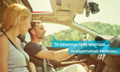 το κλιματιστικό δουλεύει; Έλεγχος Κλιματιστικού με 20€ (+ ΦΠΑ) και επιπλέον εκπτώσεις 20% σε εργασία και γνήσια ανταλλακτικά Subaru! Συνεπής στο ραντεβού της με τους ιδιοκτήτες Subaru, η ΠΛΕΙΑΔΕΣ MOTORS A.E. σε συνεργασία με το εξουσιοδοτημένο δίκτυο τεχνικής εξυπηρέτησης, προσκαλεί τους κατόχους αυτοκινήτων Subaru, από 23/4 έως 25/5 για τον Έλεγχο Κλιματιστικού στην προνομιακή τιμή των 20€ +ΦΠΑ. Παράλληλα παρέχει εκπτώσεις 20% σε εργασία και ανταλλακτικά καθώς και σε λιπαντικά MOTUL, για οποιαδήποτε άλλη εργασία πραγματοποιηθεί στο διάστημα αυτό. Τα εξουσιοδοτημένα συνεργεία της ΠΛΕΙΑΔΕΣ MOTORS A.E. που συμμετέχουν στην καμπάνια Ελέγχου κλιματιστικού είναι: ΑΘΗΝΑ DK PERFORMANCE / ΔΕΥΤΕΡΑΙΟΣ Κ. - ΓΚΙΖΑΝΗ Β. ΟΕ, Πειραιώς 167, Αθήνα, Τηλ. 210 3411068 email: info@dkperformance.net ΜΑΣΤΡΟΚΟΛΙΑΣ ΕΠΕ, Λ. Κηφισού 42, Περιστέρι (πλησίον ΚΤΕΛ Κηφισού), Τηλ. 210 5157650 email: centralservice@autokifissos.gr Π. ΓΙΑΝΝΟΠΟΥΛΟΣ ΜΕΠΕ, Λ. Καποδιστρίου 72, Φιλοθέη, Τηλ. 210 6831774 email: info@giannopoulos-filothei.gr ΘΕΣΣΑΛΟΝΙΚΗ Σ.&Β. ΑΛΕΞΑΝΔΡΙΔΗΣ ΟΕ, 16ο χλμ. Θεσ/νίκης - Μηχανιώνας, Θέρμη, Θεσσαλονίκη, Τηλ.: 2310 475639 email: info@service-alexandridis.gr ΠΑΤΡΑ ΜΥΛΩΝΑΚΟΣ Θ., Ν.Ε.Ο. Πατρών - Αθηνών 51Α, Πάτρα, Τηλ.: 2610 436782 email: mylonakos_service@hotmail.gr ΛΑΡΙΣΑ ΕΥΑΓΓΕΛΟΥ Ε. Α.Ε., 4ο χλμ. Παλαιάς Εθνικής Οδού Λάρισας Θεσσαλονίκης, Τηλ.: 2410 555545 email: larissa@evaggelou.gr