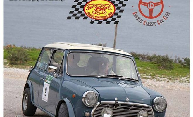 """Tο Classic Mini Club (CMC), ανακοινώνει το """"CMC CHALLENGE 2018"""" μια συνδιοργάνωση των λεσχών MICROCARS & AC3, υπό την αιγίδα του Δήμου Μαρκόπουλου Μεσόγαιας Αττικής και θα προσμετρά στο AC3 «Argolis Historic Trophy» με συντελεστή 1. Την σχεδίαση του Regularity Rally, όπως και πέρυσι έχουν αναλάβει τα μέλη του CMC Δημήτρης και Άγγελος Κουνέλης και με υποθήκη την επιτυχία του 2017, μας ετοιμάζουν εκπλήξεις σε ότι αφορά την σχεδίαση που θα ενθουσιάσει τους λάτρεις του ιστορικού αυτοκινήτου, όμως θα έχει και φιλανθρωπικό χαρακτήρα, καθότι μέρος των εσόδων θα διατεθούν για ενίσχυση ιδρυμάτων για τα παιδιά. Ο Διοικητικός έλεγχος και η παράδοση του υλικού της εκδήλωσης θα γίνει στην έδρα της MICROCARS, Μελενίκου 24, Βοτανικός, 10447 το Σάββατο 12/5 από 15:00-19:00. • Ο Τεχνικός έλεγχος θα πραγματοποιηθεί από τις 09:00-10:30 στον χώρο της εκκίνησης. • Η εκκίνηση θα δοθεί στις 11:00 την Κυριακή 13 Μαΐου 2018 από το Πόρτο Ράφτη «Café Navy Style» όπου και ο τερματισμός. • Οι Ε.Δ.Α θα διεξαχθούν με Μ.Ω.Τ. αλλά και ιδανικό χρόνο. Στο Ολυμπιακό Κέντρο Ιππασίας στο Μαρκόπουλο θα διεξαχθεί η 1η Υπερειδική Δοκιμασία Ακριβείας, που θα επαναληφθεί στο τέλος της εκδήλωσης και το άθροισμα τους θα τύχει ξεχωριστής βράβευσης. Τα αυτοκίνητα θα ακολουθήσουν μια ωραία διαδρομή στην ευρύτερη περιοχή της Ανατολικής Αττικής μήκους περίπου 112 Km, με 7 Ειδικές Δοκιμασίες Ακριβείας 40 Km και 17 χρονομετρήσεις. • Οι χρονομετρήσεις θα γίνουν στο 1/10 του δευτερολέπτου και τα προσωρινά αποτελέσματα των ΕΔΑ και η Γενική Κατάταξη θα αναρτώνται άμεσα στο διαδίκτυο και στον τερματισμό από την http://www.sportstiming.gr/live/results/auto/regularity.html Επιτρέπονται όλα τα όργανα μέτρησης αποστάσεων και χρόνου. Θα υπάρξει ξεχωριστή κατάταξη (άνευ οργάνων) για όσα πληρώματα συμμετάσχουν με ηλεκτρονικά βοηθήματα απόστασης και χρόνου που ΔΕΝ θα είναι συνδεδεμένα με το αυτοκίνητο και κατάταξη για τα πληρώματα με ΜΙΝΙ & Μicrocars. • Το δικαίωμα συμμετοχής για την εκδήλωση ορίζεται στα €80,00 (πλήρωμα 2 ατόμων"""