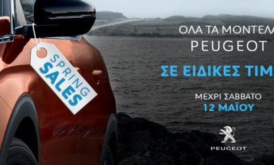 """Spring Sales"" μόνο από την Peugeot στην Ελλάδα! Φέτος τον Μάιο, η Peugeot κάνει επανάσταση και φέρνει πρώτη την άνοιξη στην αγορά αυτοκινήτου στην Ελλάδα με ειδικές τιμές. H εμβληματική γαλλική αυτοκινητοβιομηχανία με τα πολυβραβευμένα μοντέλα και την πρωτοποριακή τεχνολογία, κάνει άλλο ένα εντυπωσιακό βήμα και γίνεται η πρώτη εταιρία αυτοκινήτου στην Ελλάδα που προσφέρει ειδικές τιμές στο πλαίσιο του καθιερωμένου ανοιξιάτικου δεκαημέρου εκπτώσεων. Πιο συγκεκριμένα, από την Τετάρτη 2 Μαΐου μέχρι και το Σάββατο 12 Μαΐου, στο επίσημο δίκτυο της Peugeot σε όλη τη χώρα, οι υποψήφιοι πελάτες θα γνωρίσουν τα μοναδικά οφέλη των Spring Sales από την Peugeot και μόνο για τις παραπάνω ημερομηνίες. Για αυστηρά περιορισμένο αριθμό καινούριων αυτοκινήτων και σε ευρεία γκάμα εκδόσεων - κινητήρων και επιπέδων εξοπλισμού - ισχύουν τιμές έκπληξη για όλα τα επιβατικά και τα επαγγελματικά μοντέλα της Peugeot. Οι μοναδικές προσφορές Spring Sales ισχύουν και για την οικογένεια των SUVs της Peugeot, 2008, 3008 και 5008! Από 2 έως 12 Μαΐου 2018 όλοι οι δρόμοι οδηγούν στο επίσημο δίκτυο διανομέων της Peugeot για το ανεπανάληπτο Spring Sales της γαλλικής μάρκας."