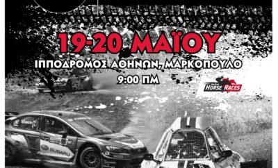 ΕΚΟ RACING Dirt Games: Προ των πυλών! Μετράμε πλέον αντίστροφα για τον πρώτο γύρο του ΕΚΟ RACING Dirt Games για το 2018. Η αυλαία του θεσμού θα ανοίξει το σαββατοκύριακο 19-20 Μαΐου στον Ιππόδρομο Αθηνών στο Μαρκόπουλο, με το συγκεκριμένο αγώνα να συγκεντρώνει μεγάλο ενδιαφέρον. Δεν είναι μόνο το γεγονός ότι ο 1ος γύρος θα πραγματοποιηθεί σε ένα μοναδικό χώρο, αλλά ακόμα περισσότερο ότι η χάραξη της διαδρομής θα είναι ίδια με αυτήν όπου λίγες μέρες αργότερα θα αγωνιστούν οι συμμετέχοντες στο ΕΚΟ Ράλλυ Ακρόπολις. Αυτό σημαίνει ότι θα αποτελέσει μια πρώτης τάξεως ευκαιρία για όσους λάβουν μέρος στον εθνικό μας αγώνα να πάρουν μία γεύση από την υπερειδική της Παρασκευής 1 Ιουνίου, μετά την εκκίνηση κάτω από τον Ιερό Βράχο της Ακρόπολης. Αξίζει να σημειώσουμε ότι όσοι δηλώσουν συμμετοχή στον αγώνα -και μόνο αυτοί- θα έχουν τη δυνατότητα το Σάββατο 19 Μαΐου να λάβουν μέρος σε track day που θα λάβει χώρα στην υπερειδική του Ιπποδρόμου, έτσι ώστε να προετοιμαστούν ιδανικά για τον αγώνα της Κυριακής. Πληροφορίες σχετικά με το track day θα ανακοινώσει η ομάδα του EKO RACING Dirt Games μέσα στις επόμενες ημέρες. Μέχρι τότε, όσοι ενδιαφερόμενοι, μπορούν να δηλώσουν συμμετοχή στον εναρκτήριο αγώνα του θεσμού αποκλειστικά μέσα από το ηλεκτρονικό σύστημα διαχείρισης της ΟΜΑΕ, η οποία είναι και ο διοργανωτής του αγώνα, στη διεύθυνση: https://www.e-omae-epa.gr. Οι συμμετοχές έχουν ήδη ανοίξει και η ημερομηνία λήξης είναι η 11η Μαΐου. Κάτι που θα πρέπει να γνωρίζουν οι συμμετέχοντες είναι πως, λόγω του περιορισμού στο χώρο του Ιπποδρόμου, αλλά και για την καλύτερη διαχείριση του αγώνα, θα υπάρξει όριο στις συμμετοχές που θα δεχθεί η οργανωτική επιτροπή, και θα τηρηθεί αυστηρά σειρά προτεραιότητας. Σημειώστε πως, εκτός από τις χωμάτινες φόρμουλες, στο φετινό EKO RACING Dirt Games βαθμολογούνται και τα αγωνιστικά αυτοκίνητα, αφού υφίσταται προκηρυγμένο Έπαθλο από την ΟΜΑΕ-ΕΠΑ για όλες τις κατηγορίες, όπως και για αυτήν των Ιστορικών. Ο θεσμός για το 2018 θα... τρέχει με την premium βε