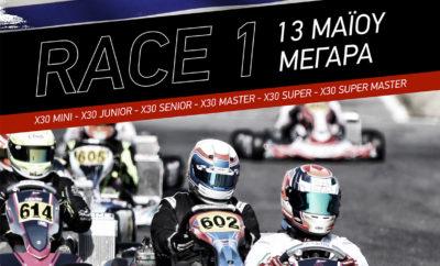 Η αντίστροφη μέτρηση για την «εκκίνηση» του IAME Series Greece 2018 έχει αρχίσει! Ο «παγκόσμιος» θεσμός που διεξάγεται σε 25 χώρες, έρχεται και στην Ελλάδα με τον πρώτο αγώνα να διεξάγεται την Κυριακή 13 Μαΐου στην πίστα karting Μεγάρων. Οι αθλητές θα χωριστούν στις κατηγορίες X30 Mini (αθλητές ηλικίας 8-12 ετών), X30 Junior (12-14 ετών), X30 Senior (από 14 ετών) και X30 Super (από 15 ετών). Παράλληλα θα υπάρχουν και 3 κλάσεις με ηλικιακά κριτήρια: η X30 Mini B για τους μικρότερους σε ηλικία αθλητές (8-10 ετών) και οι X30 Master/X30 Super Master, που είναι αφιερωμένες σε αθλητές των κατηγοριών Senior και Super αντίστοιχα, που ξεπερνούν τα 30 έτη. Ο αγώνας διοργανώνεται από το αθλητικό σωματείο «Artemis Auto Club», οι συμμετοχές έχουν ανοίξει και παρουσιάζεται ήδη σημαντικό ενδιαφέρον από αθλητές. Η προθεσμία για τις δηλώσεις συμμετοχής ολοκληρώνεται τη προσεχή Δευτέρα 7/5/2018.