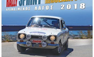 Ο Σύλλογος Ιδιόκτητων Σπορ Αυτοκινήτων αναβιώνει για 3η συνεχόμενη χρονιά την Κυριακή 17/6/2018 την Ανάβαση Βούλας, το φημισμένο «Κρεμασμένο Λαγό». Η εκδήλωση που τελεί υπό την αιγίδα του Δήμου Βάρης-Βούλας-Βουλιαγμένης, θα διοργανωθεί με τη μορφή rally sprint regularity, μια ήπια μορφή «αγώνα» που προάγει την οδική ασφάλεια και σέβεται το περιβάλλον και τους κατοίκους της περιοχής, ενώ οι συμμετέχοντες θα διαγωνισθούν στην ίδια ειδική διαδρομή ακριβείας τρεις φορές. Δικαίωμα συμμετοχής θα έχουν έως 90 επιλεγμένα ιστορικά αυτοκίνητα, ενώ θα υπάρχει και ειδική κατηγορία Legend όπου θα μπορούν να συμμετέχουν μόνο βετεράνοι οδηγοί ή συγκεκριμένα σπάνια ιστορικά αυτοκίνητα, που θα κάνουν δύο διελεύσεις. Η εκκίνηση θα δοθεί το πρωί της Κυριακής στις 10:00 και ο αγώνας θα αποτελείται από μία απλή διαδρομή συνολικού μήκους 7 χιλιομέτρων και από 1 ειδική διαδρομή ακρίβειας, που θα εκτελεσθεί 3 φορές. Εκκίνηση, τερματισμός και απονομή θα γίνουν στην πλατεία 'Αλσους, στον Άγιο Νεκτάριο στο Πανόραμα Βούλας. Αίτηση Συμμετοχής, Ειδικός Κανονισμός & πληροφορίες σχετικά με το παράβολο συμμετοχής βρίσκονται αναρτημένα στην ιστοσελίδα του ΣΙΣΑ. ΠΡΟΓΡΑΜΜΑ ΕΚΔΗΛΩΣΗΣ Δευτέρα 21/5 Έναρξη δηλώσεων συμμετοχής Δευτέρα 11/6 Λήξη δηλώσεων συμμετοχής 21:00 στα γραφεία του ΣΙΣΑ Τετάρτη 13/6 Ανακοίνωση λίστας συμμετεχόντων Παρασκευή 15/6 Παραλαβή υλικού εκδήλωσης από τα γραφεία του ΣΙΣΑ 17:00-20:00 Κυριακή 17/6 09:00-10:00 Συγκέντρωση και Διοικητικός έλεγχος στην πλατεία Άλσους στον Αγ. Νεκτάριο 10:00 1o Σκέλος 11:30 2o Σκέλος 13:00 3o Σκέλος 15:00 Ανακοίνωση τελικών αποτελεσμάτων & απονομή επάθλων Τα ωράρια των διαδρομών & ανασυγκροτήσεων αναφέρονται στην εκκίνηση και στον τερματισμό του πρώτου αυτοκινήτου. Το τελευταίο θα διέρχεται περίπου μιάμιση ώρα μετά. Για πληροφορίες και κανονισμό στα τηλέφωνα 210 97.04.457 και 6945700040 Μιχάλης Μουζούκης ή στην ιστοσελίδα του ΣΙΣΑ. Ο Σύλλογος διατηρεί το δικαίωμα αλλαγών για την καλύτερη ροή του προγράμματος.