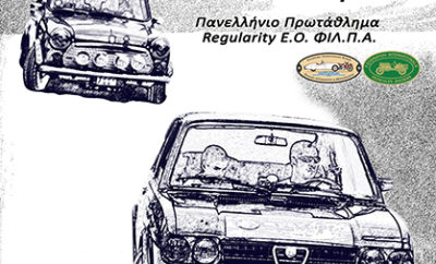 O Ac3 (Argolis Classic Car Club) συνδιοργανώνει με την Κοινωφελή Επιχείρηση του Δήμου Άργους-Μυκηνών με επίκεντρο την Αργολίδα, το 13ο ΡΑΛΛΥ ΔΑΝΑΩΝ το Σάββατο 9 και την Κυριακή 10 Ιουνίου 2018. -Ο Δαναός σύμφωνα με την μυθολογία ήταν βασιλιάς του Άργους και από αυτόν πήρε το όνομα του το ομώνυμο Ράλλυ, που έχει ως έμβλημα την Πύλη των Λεόντων η οποία είναι η κυρία είσοδος της ακρόπολης των Μυκηνών. Το διήμερο Ράλλυ Δαναών, διεξάγεται αδιάλειπτα για 13 χρόνια, μία από τις σημαντικότερες εκδηλώσεις ιστορικών αυτοκινήτων, συμπεριλαμβάνεται για 2η χρονιά στο Πανελλήνιο Πρωτάθλημα Regularity της Ελληνικής Ομοσπονδίας ΦΙΛ.Π.Α. με συντελεστή 2 και προσμετρά στο έπαθλο AC3- Argolis Historic Trophy με συντελεστή 1+1, (ξεχωριστή βαθμολογία για κάθε ημέρα). Το 13ο ΡΑΛΛΥ ΔΑΝΑΩΝ ξεκινώντας από τις ιστορικές, γραφικές διαδρομές του Δήμου Άργους-Μυκηνών, συνεχίζει προς Κορινθία –Αρκαδία και επιστέφει μέσω Σκοτεινής στο ιστορικό κέντρο του Άργους με θέα το Κάστρο, για το τέλος της 1ης και από το ίδιο σημείο για την επαννεκίνηση της επόμενης ημέρας. Οι απαιτητικές οδηγικά regularity διαδρομές θα ικανοποιήσουν την κατηγορία regularity και θα ενθουσιάσουν την κατηγορία master trophy που θα κινηθεί σε πιο χαλαρό ρυθμό απολαμβάνοντας τα ανοιξιάτικα τοπία και χρώματα, καταλήγοντας στις ιστορικές Μυκήνες για τερματισμό και γεύμα απονομής επάθλων στο www.agamemnonpalace.gr . Με σημείο αφετηρίας το Kαφέ «Ενόδιον» (Δερβενάκια), όπου θα πραγματοποιηθεί ο διοικητικός-τεχνικός έλεγχος (09:00-10:30) και εκκίνηση το Σάββατο 11:00, οι συμμετέχοντες θα καλύψουν σε 2 ημέρες συνολικά περίπου 350 χιλιόμετρα, όπου θα περιλαμβάνονται 19 Ε.Δ.Α (πολλαπλές χρονομετρήσεις) με Μ.Ω.Τ έως 50χλμ/ώρα. Oι χρονομετρήσεις των Ε.Δ.Α θα γίνουν στο 1/10 του δευτερολέπτου (0.1) από τον AC3 και η έκδοση και άμεση ανάρτηση των αποτελεσμάτων στο διαδίκτυο από την www.sportstiming.gr Επιτρέπονται όλα τα ηλεκτρονικά βοηθήματα απόστασης και χρόνου, εκτός από την κατηγορία Master Trophy για την οποία ισχύουν οι περιορισμοί κα