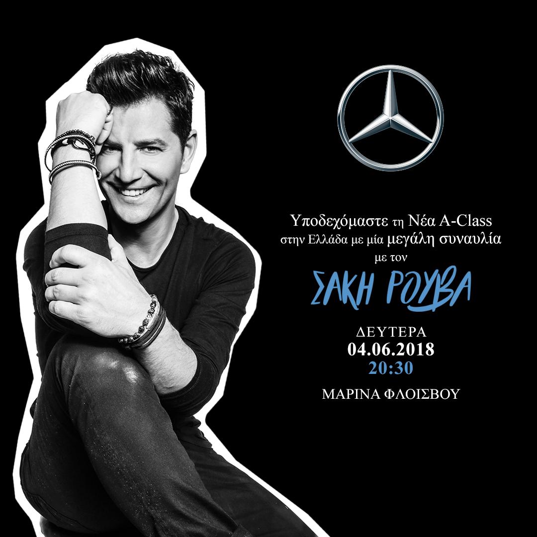 Ο κορυφαίος Έλληνας star Σάκης Ρουβάς σηματοδοτεί την έναρξη του καλοκαιριού και καλωσορίζει τη Νέα A-Class με μία μοναδική συναυλία! Η Mercedes-Benz αποκαλύπτει τη Νέα A-Class με ένα φαντασμαγορικό πάρτι στη Μαρίνα Φλοίσβου, τη Δευτέρα 4 Ιουνίου, στις 8:30μμ. Ο κορυφαίος Έλληνας star Σάκης Ρουβάς θα είναι εκεί για να προσφέρει την απόλυτη μουσική εμπειρία και να γιορτάσει μαζί με τους παρευρισκόμενους τον ερχομό της Νέας Α-Class και της καινοτόμου πλατφόρμας υπηρεσιών Mercedes me στην πιο καλοκαιρινή συναυλία της χρονιάς! Σας περιμένουμε όλους για να υποδεχτούμε τη Νέα A-Class στη χώρα μας. Η είσοδος είναι ελεύθερη για το κοινό