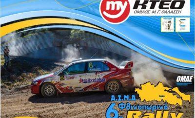 Σε γνωστά λημέρια! Στις 22 και 23 Σεπτεμβρίου η περιοχή της Ιτέας θα φιλοξενήσει το MyKteo 6ο Φθινοπωρινό Ράλλυ, τον τέταρτο γύρο του Πανελληνίου Πρωταθλήματος Ράλλυ Χώματος και του αντίστοιχου θεσμού των Ιστορικών αυτοκινήτων. Την οργάνωση του αγώνα έχει αναλάβει το Αγωνιστικό Σωματείο Μηχανοκίνητου Αθλητισμού (ΑΣΜΑ), ενώ ονομαστικός χορηγός είναι το MyKteo. Στο πλευρό των οργανωτών θα βρίσκονται η Περιφέρεια Στερεάς Ελλάδας και ο Δήμος Δελφών. Τα πληρώματα θα αναμετρηθούν στις γνωστές Ακροπολικές ειδικές διαδρομές «Βωξίτες» και «Καρούτες» οι οποίες θα πραγματοποιηθούν αμφότερες από 3 φορές. Ο διοικητικός και τεχνικός έλεγχος των αυτοκινήτων θα πραγματοποιηθεί το Σάββατο 22 Σεπτεμβρίου από τις 16.30 έως τις 18.00 στο MyKteo που βρίσκεται στο Βιοτεχνικό Πάρκο Άμφισσας. Το βράδυ της ίδιας μέρας στην Κεντρική Προβλήτα Ιτέας θα λάβει χώρα η Πανηγυρική εκκίνηση του αγώνα που αναμένεται να συγκεντρώσει πλήθος κόσμου από τις γύρω περιοχές και όχι μόνο. Την Κυριακή 23 Σεπτεμβρίου, το πρώτο αγωνιστικό αυτοκίνητο θα εισέλθει στην ειδική διαδρομή «Βωξίτες» στις 09.48 το πρωί και εν συνεχεία θα κατευθυνθεί στις Καρούτες (ώρα έναρξης 10.06). Μετά από 6 συνολικά ειδικές διαδρομές και 69 αγωνιστικά χιλιόμετρα, τα πληρώματα θα τερματίσουν στην Κεντρική Προβλήτα της Ιτέας στις 15.28. Το MyKteo 6ο Φθινοπωρινό Ράλλυ θα αποτελέσει την προτελευταία στροφή του Πανελληνίου πρωταθλήματος Ράλλυ Χώματος, εκεί όπου τρεις συνδυασμοί έχουν μαθηματικές ελπίδες για την κατάκτησή του. Επικεφαλής στη βαθμολογία είναι οι Γιάννης Μπαντούνας-Κώστας Σούκουλης που θέλουν να κάνουν βήμα τίτλου στα χώματα της Στερεάς Ελλάδας, ενώ στην πρώτη του ουσιαστικά χρονιά πλήρους εμπλοκής στο θεσμό, ο Γιώργος Κεχαγιάς με φόρα από τη νίκη του στο EKO Ράλλυ Ακρόπολις, θέλει να διπλασιάσει τις επιτυχίες του στην Ιτέα, έχοντας την πολύτιμη καθοδήγηση του Βασίλη Μπασιούκα. Μετά τον αποκλεισμό τους από τον εθνικό μας αγώνα, άγνωστο είναι το μέλλον στο θεσμό για τους Ευθύμη Χαλκιά-Λεωνίδα Μαχαίρα, τους οποίους θέλουμε να