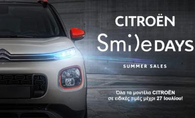 Η Citroen στην περίοδο των θερινών εκπτώσεων, παρέχει μοναδικές ευκαιρίες σε όλα της τα μοντέλα, προσφέροντας χαμόγελα! Αυτό το καλοκαίρι, η CITROEN δίνει τη δυνατότητα στους υποψήφιους αγοραστές να απολαύσουν και τις διακοπές τους και το ολοκαίνουργιό τους αυτοκίνητο ... πιο εύκολα από ποτέ! Γιατί για πρώτη φορά στην Ελλάδα, η Citroen προσφέρει όλα τα μοντέλα της σε ειδικές προνομιακές τιμές, αποκλειστικά για τους υποψήφιους πελάτες της! CITROËN SUMMER SMILE DAYS, από τις 9 μέχρι τις 27 Ιουλίου! Ειδικές Τιμές, αποκλειστικά ΑΤΟΚΑ χρηματοδοτικά προγράμματα και 5 χρόνια εγγύηση, στα αγαπημένα μοντέλα CITROËN! Η προωθητική ενέργεια ισχύει για περιορισμένο αριθμό ετοιμοπαράδοτων αυτοκινήτων. Αυτό το καλοκαίρι ΚΑΙ διακοπές ΚΑΙ CITROËN! Για περισσότερες πληροφορίες, επισκεφθείτε το Επίσημο Δίκτυο Διανομέων CITROËN ή την επίσημη ιστοσελίδα της Citroen, www.citroen.gr, ή τη σελίδα http://c3.citroen.gr/aircross/offers/.
