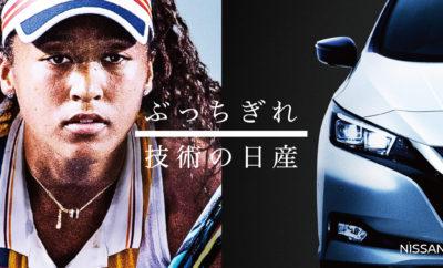 """Πρέσβειρα της Nissan η πρωταθλήτρια του Grand Slam, Naomi Osaka. Λίγες μέρες μετά την κατάκτηση του πρώτου της πρωταθλήματος στο Grand Slam, η 20χρονη τενίστρια Naomi Osaka, """"χρίστηκε"""" ως η νέα πρέσβειρα της Nissan. Η ανακοίνωση έγινε στην Παγκόσμια Έδρα της Nissan στη Γιοκοχάμα, σηματοδοτώντας μία από τις πρώτες εμφανίσεις της Osaka στην Ιαπωνία από την στιγμή που κέρδισε τον τίτλο, στις 8 Σεπτεμβρίου. Οπλισμένη με τα πανίσχυρα groundstokes και το δυνατό σερβίς της, η Οσάκα έγινε ο πρώτη Ιαπωνίδα αθλήτρια του τένις που κέρδισε στο γυναικείο singles Grand Slam. Γεννημένη στην Ιαπωνία από Ιαπωνίδα μητέρα και πατέρα με καταγωγή από την Αϊτή και την Αμερική, μετακόμισε στις Η.Π.Α. όταν ήταν 3 ετών και αγωνίζεται για την Ιαπωνία. """"Αυτή η εβδομάδα ήταν ένα όνειρο που έγινε πραγματικότητα και είναι τόσο μεγάλη η τιμή που εκπροσωπώ την Ιαπωνία και τη Nissan στην παγκόσμια σκηνή"""", δήλωσε η Οσάκα. """"Συνεργάζομαι με τη Nissan λόγω του ισχυρού της Ιαπωνικού DNA και του παγκόσμιου ανταγωνιστικού της πνεύματος. Η μάρκα προκαλεί πάντα τις προσδοκίες μας και ανυπομονώ να μεταφέρω το όραμά της για μια ενθουσιώδη οδήγηση, σε νέα ακροατήρια, σε όλο τον κόσμο."""" Στο πλαίσιο αυτής της συνεργασίας, η Οσάκα θα εμφανιστεί σε παγκόσμιες προωθητικές και διαφημιστικές καμπάνιες για τη Nissan και η Nissan θα υποστηρίξει τις δραστηριότητές της ως τενίστριας, συμπεριλαμβανομένης της παροχής αυτοκινήτων της μάρκας, για τις μετακινήσεις της. """"Με ένα συνδυασμό στιβαρότητας και χάριτος, η Naomi Osaka δεν φοβάται να τα βάλει τις καλύτερες παίκτριες του τένις και να κερδίσει"""", δήλωσε η Asako Hoshino, ανώτερη αντιπρόεδρος της Nissan Motor Co. Ltd. """"Πρόκειται για το ίδιο πνεύμα επιδόσεων που έχει ενσωματώσει και η Nissan σε όλη την ιστορία της και που εκφράζεται πρόσφατα από το Nissan LEAF, το οποίο, κόντρα στις πιθανότητες, έμελε να γίνει το πρώτο σε πωλήσεις, αμιγώς ηλεκτροκίνητο όχημα στον κόσμο. Και ακριβώς όπως η Naomi, η Nissan μόλις αρχίζει."""""""